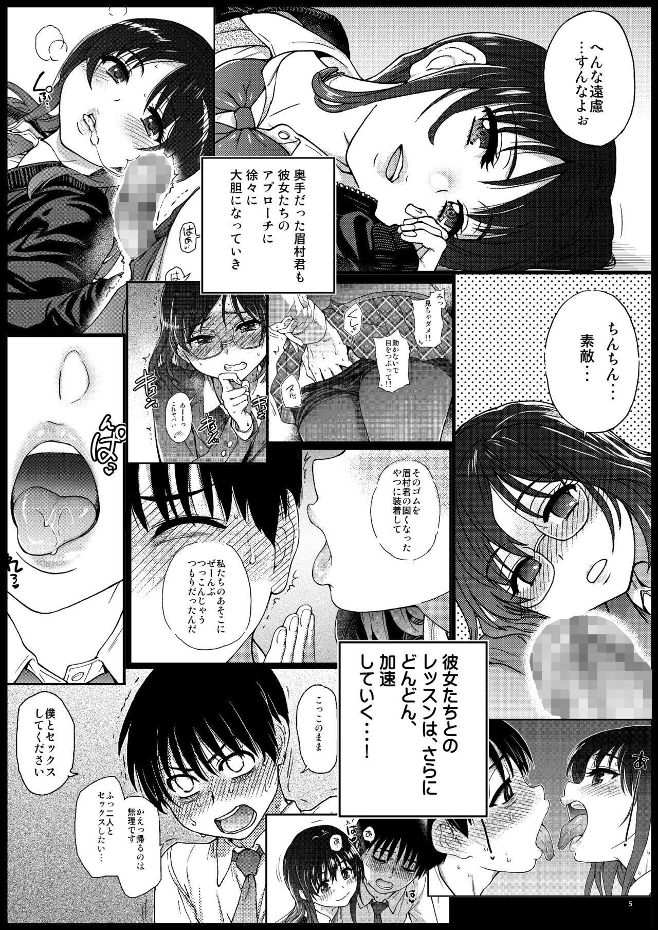 Watashi o Ecchi no Nakama ni Irete kudasai 3