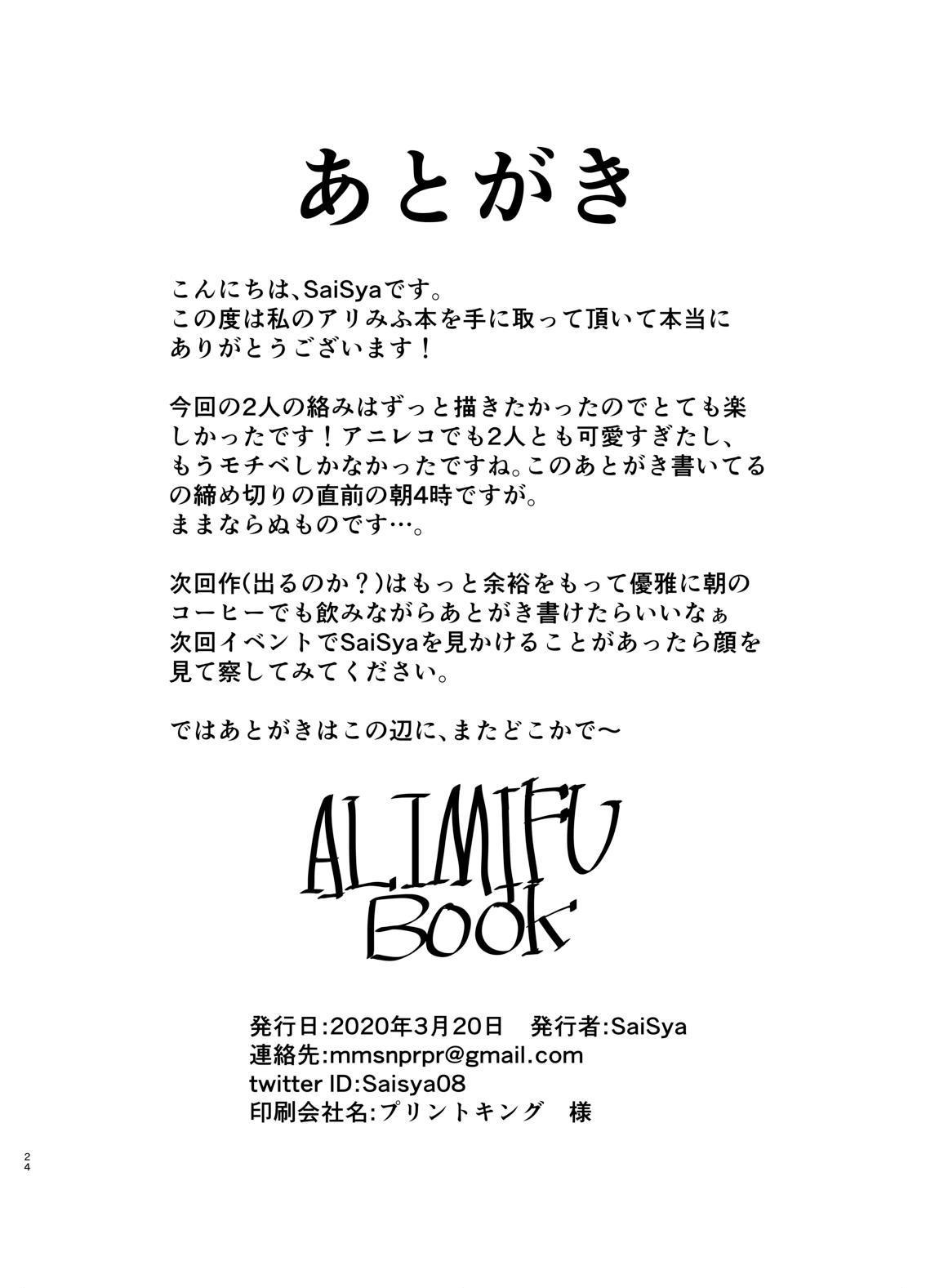 Ali Mifu Book 23