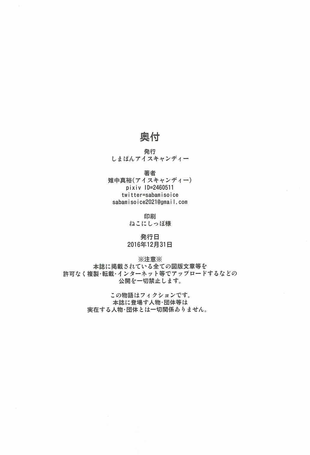 Watakushi no Kawaii Rough Diamond 11