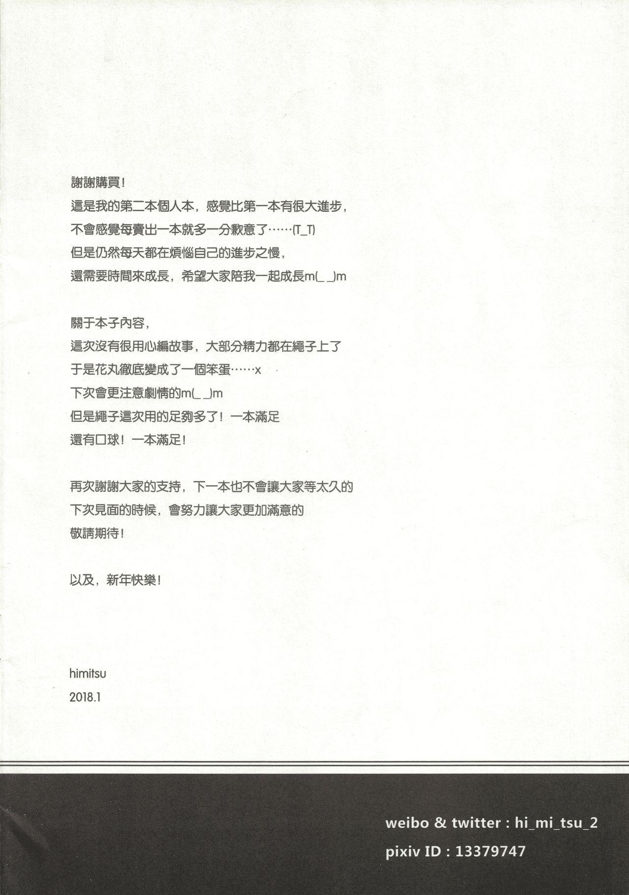 Nawa to Maru 28