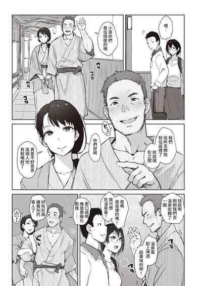 Beniiro no Sasayaki Daiisshou 3