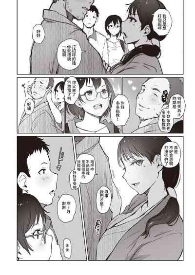Beniiro no Sasayaki Daiisshou 4