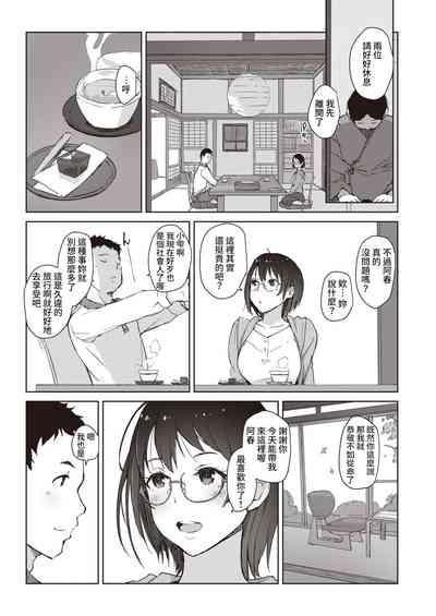 Beniiro no Sasayaki Daiisshou 5