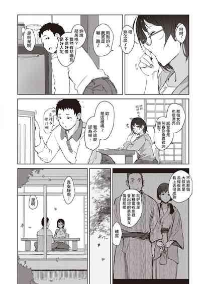 Beniiro no Sasayaki Daiisshou 6