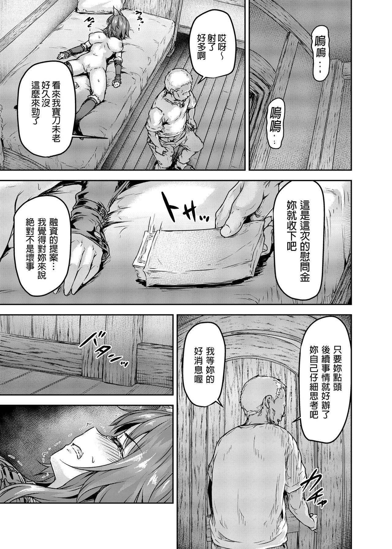 Mesuinu Keiyaku Kairaku Ochi Makoto | 母狗契約 快樂墮落真琴 20