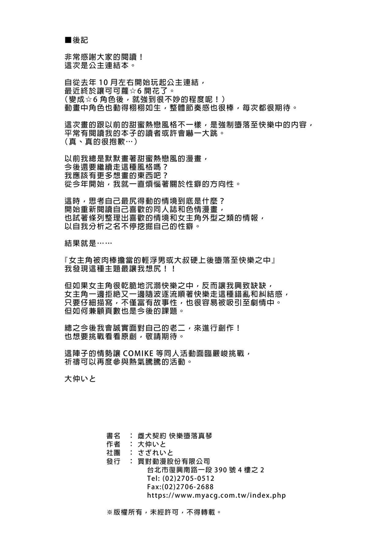 Mesuinu Keiyaku Kairaku Ochi Makoto | 母狗契約 快樂墮落真琴 29