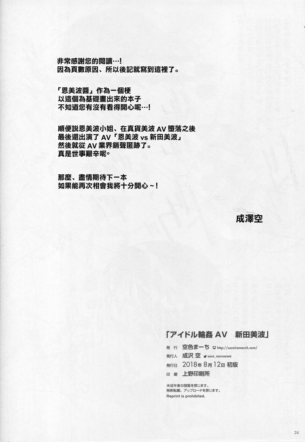 Idol Rinkan AV Nitta Minami 20