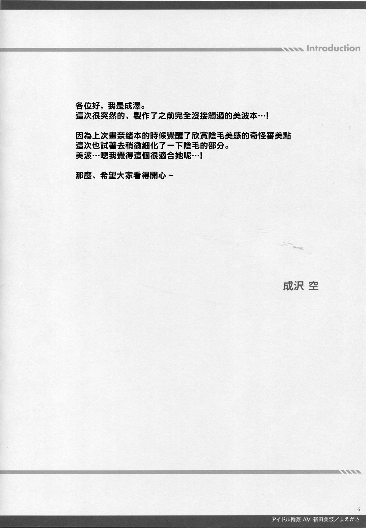 Idol Rinkan AV Nitta Minami 2