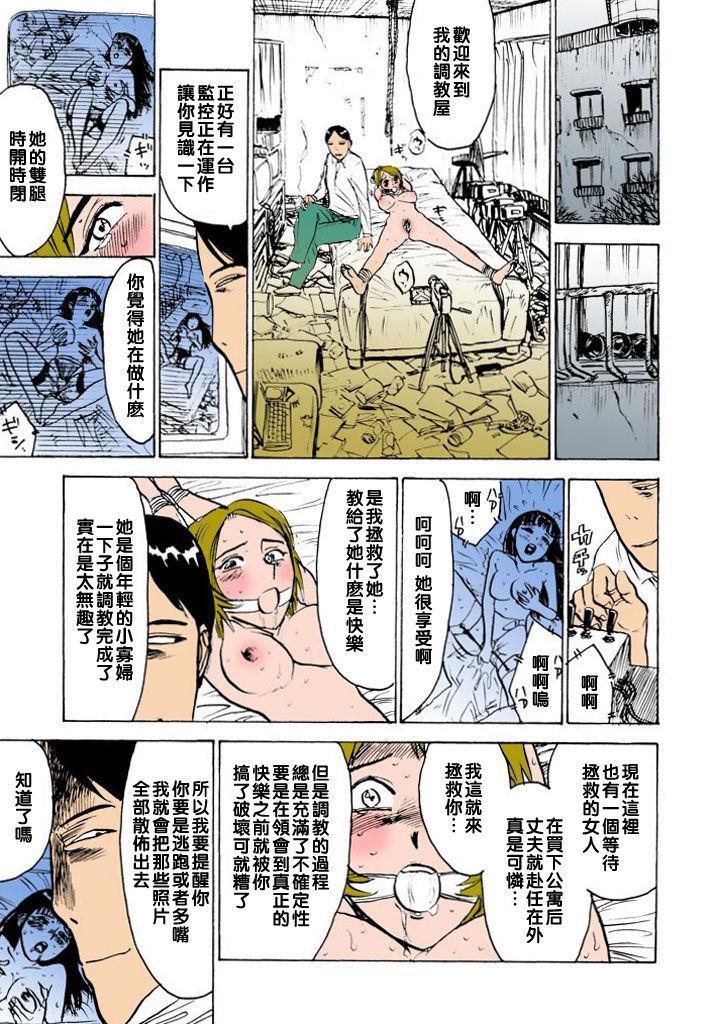 マンション妻(Chinese) 10