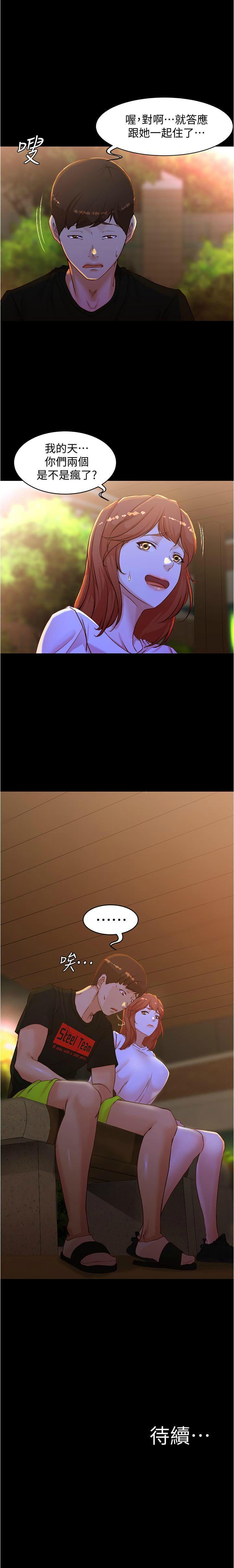 panty note 小褲褲筆記 小裤裤笔记 01-35 连载中 中文 重新排序 Reorder 235
