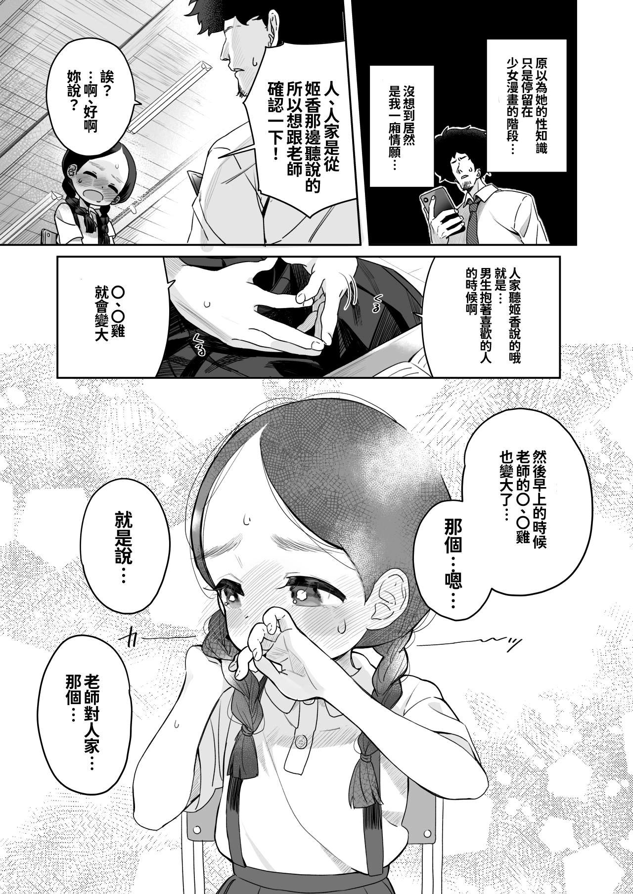 Kyoushi Hitori, Seito Hitori. 12