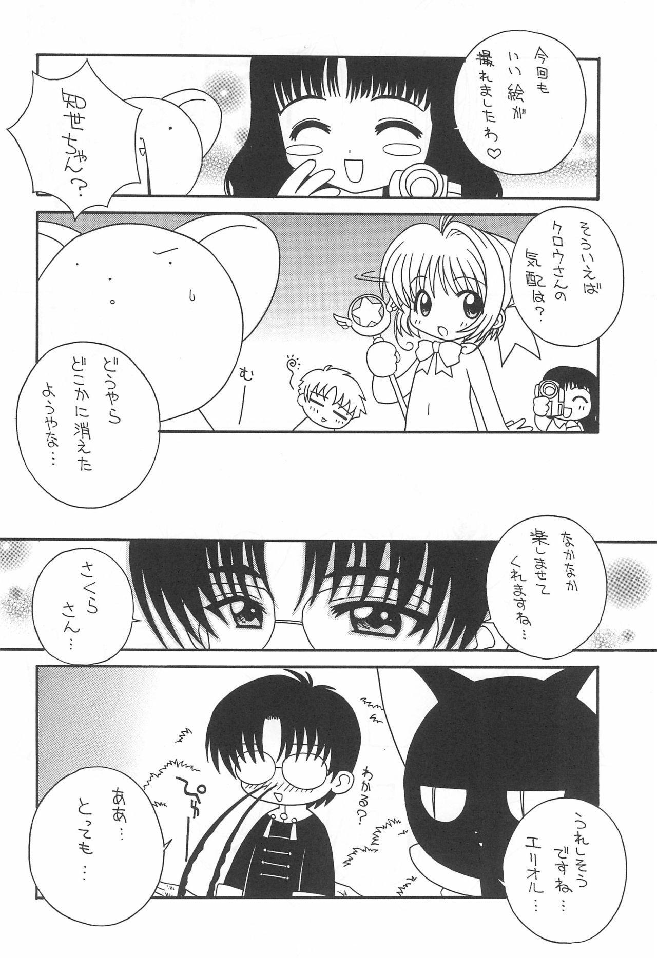 Soko da! Ninpou Youji Taikei no Jutsu 2nd 11