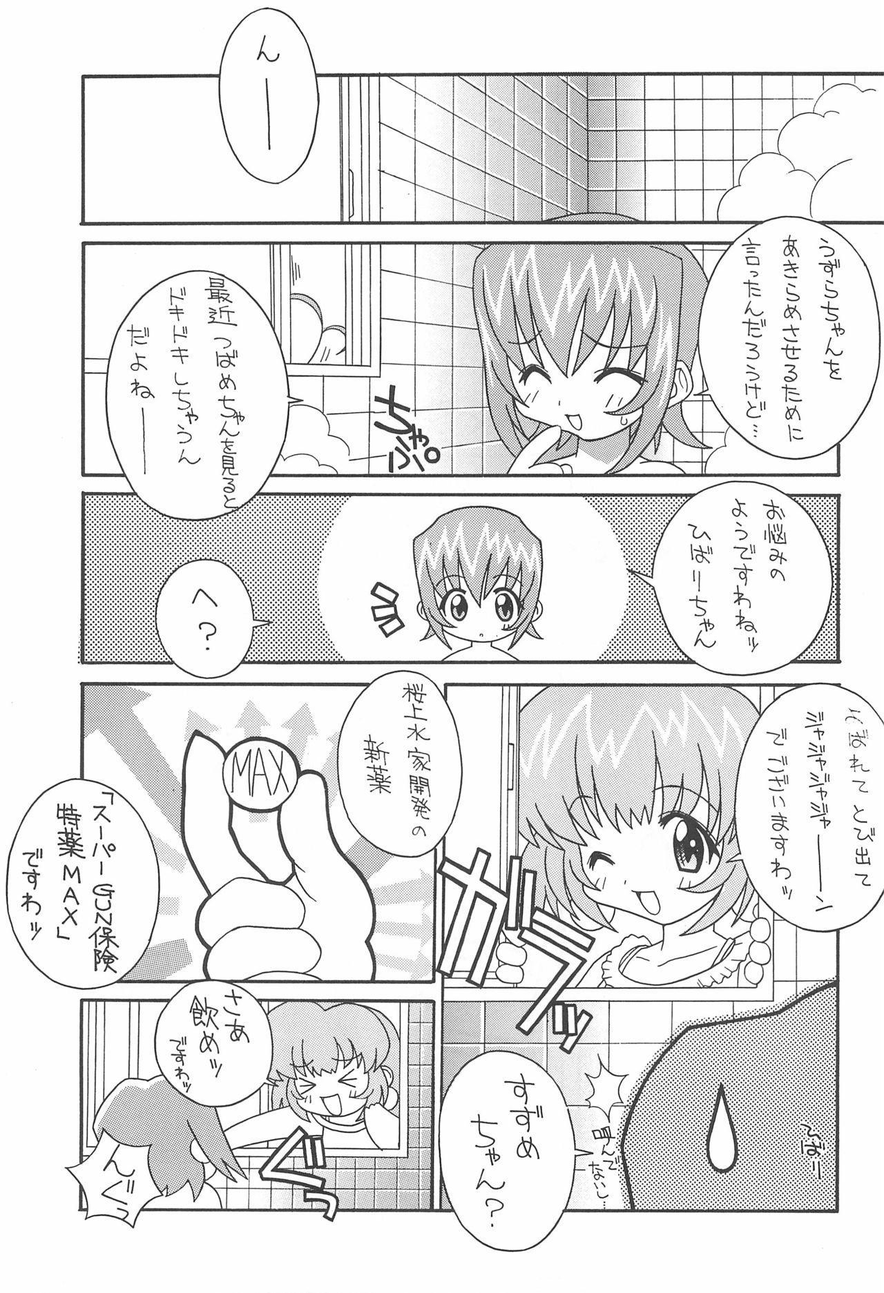 Soko da! Ninpou Youji Taikei no Jutsu 2nd 14