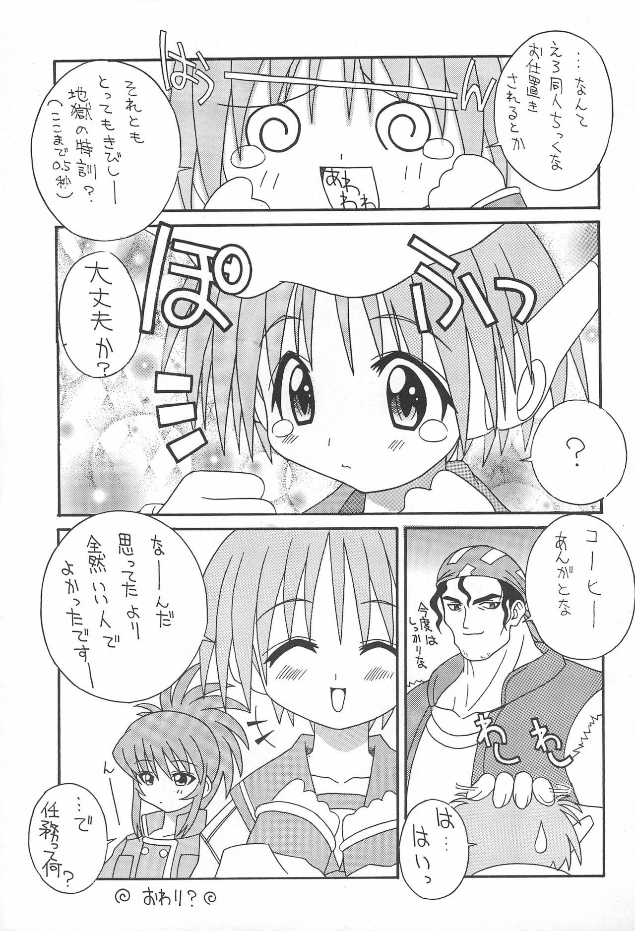 Soko da! Ninpou Youji Taikei no Jutsu 2nd 28