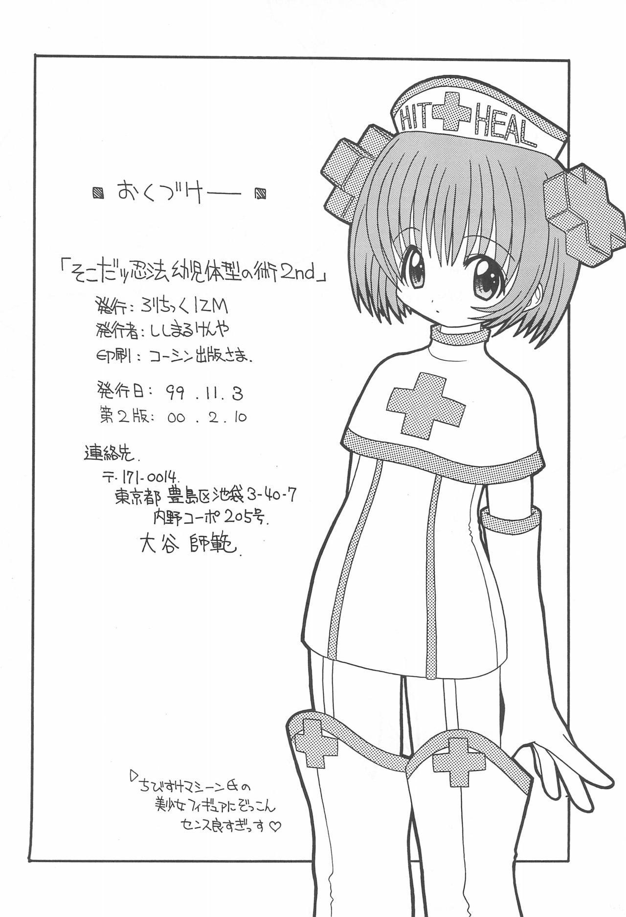 Soko da! Ninpou Youji Taikei no Jutsu 2nd 33