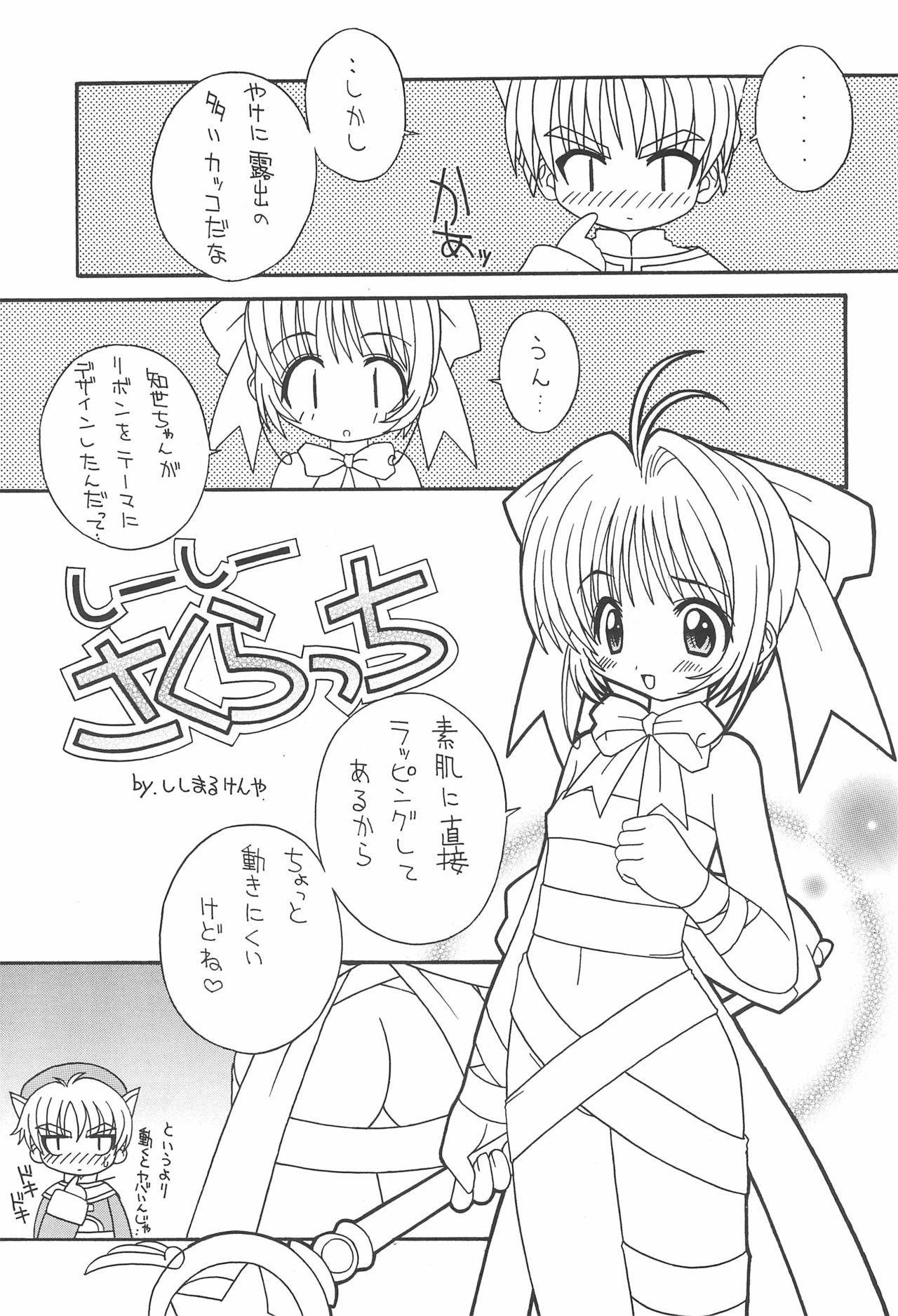 Soko da! Ninpou Youji Taikei no Jutsu 2nd 4