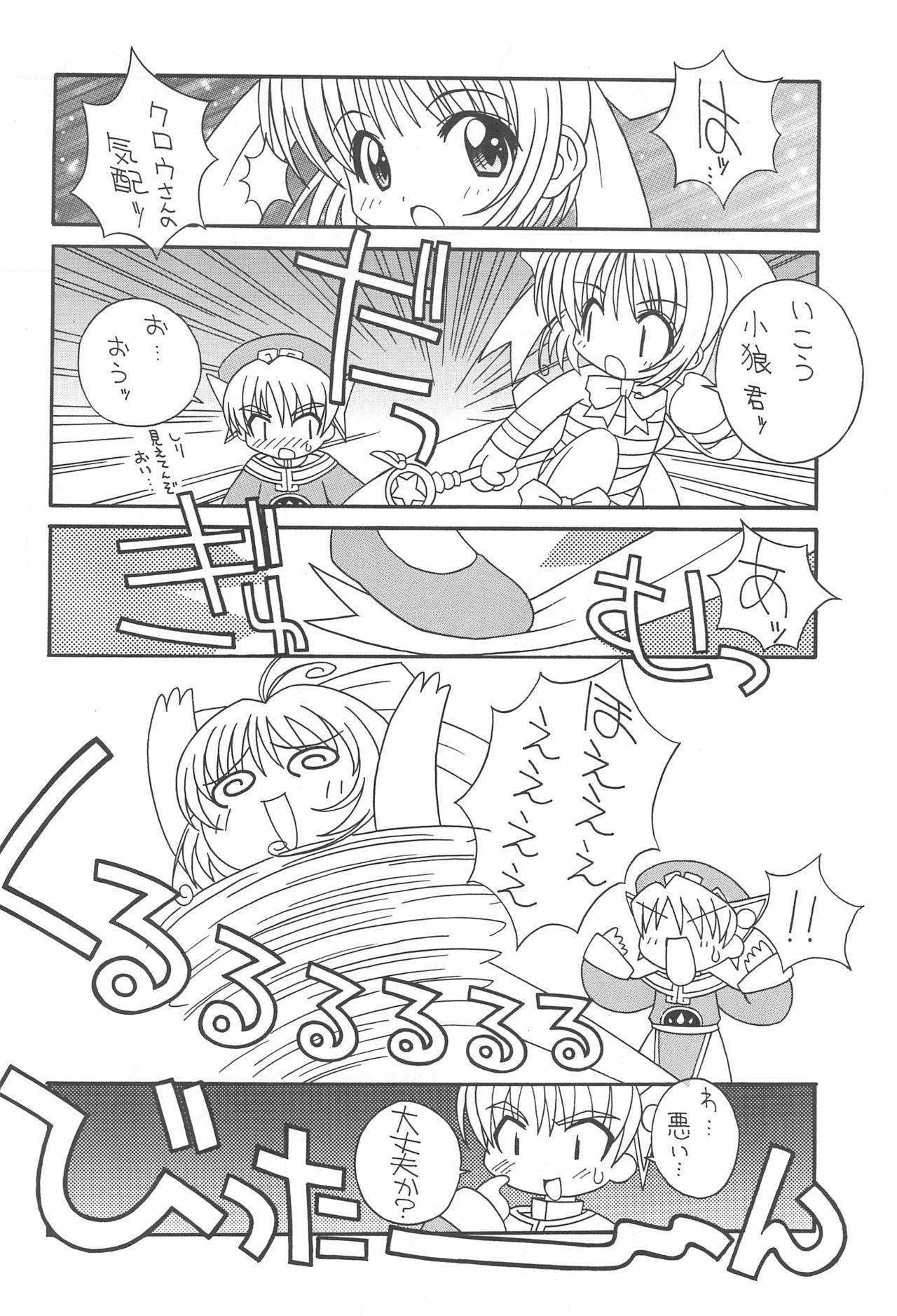 Soko da! Ninpou Youji Taikei no Jutsu 2nd 5