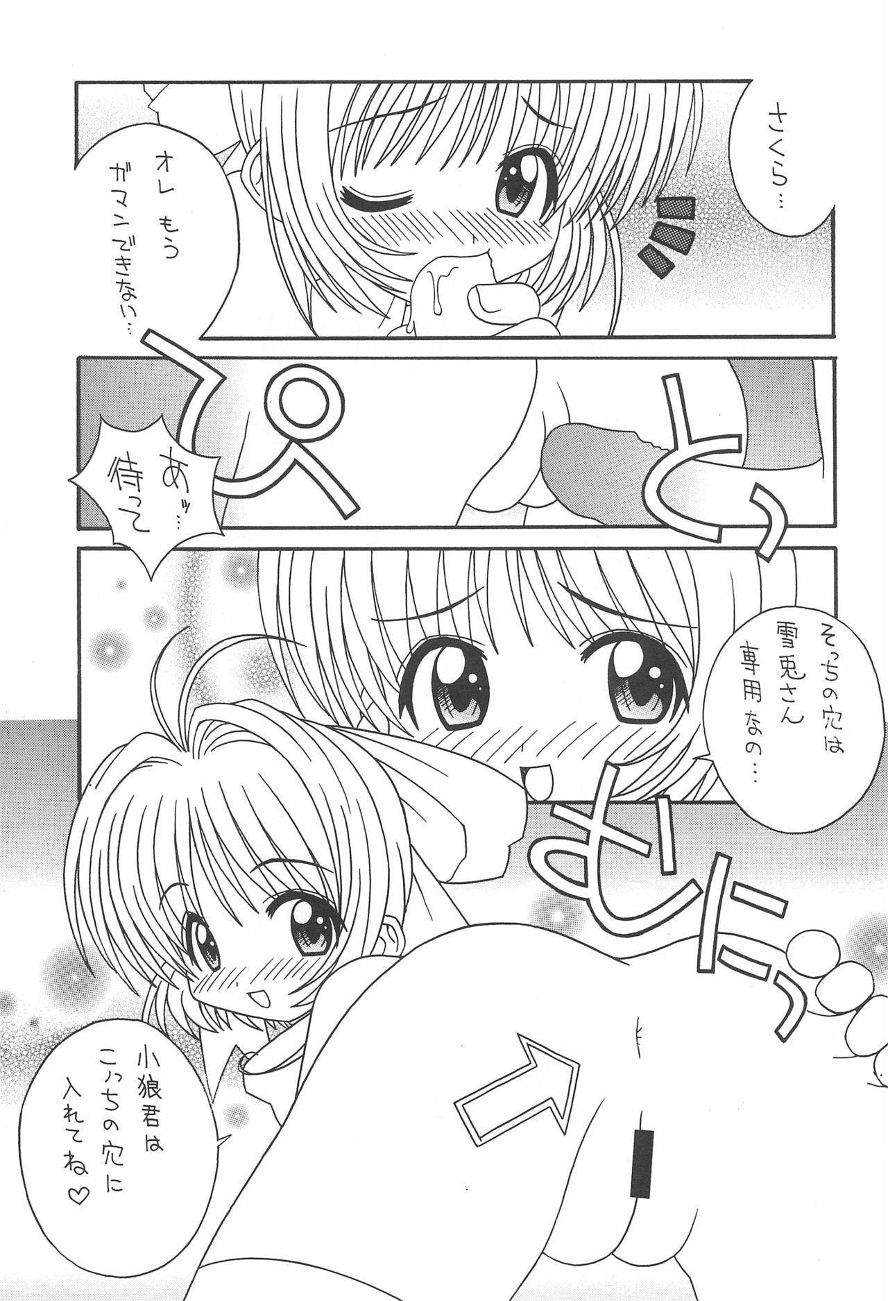Soko da! Ninpou Youji Taikei no Jutsu 2nd 8
