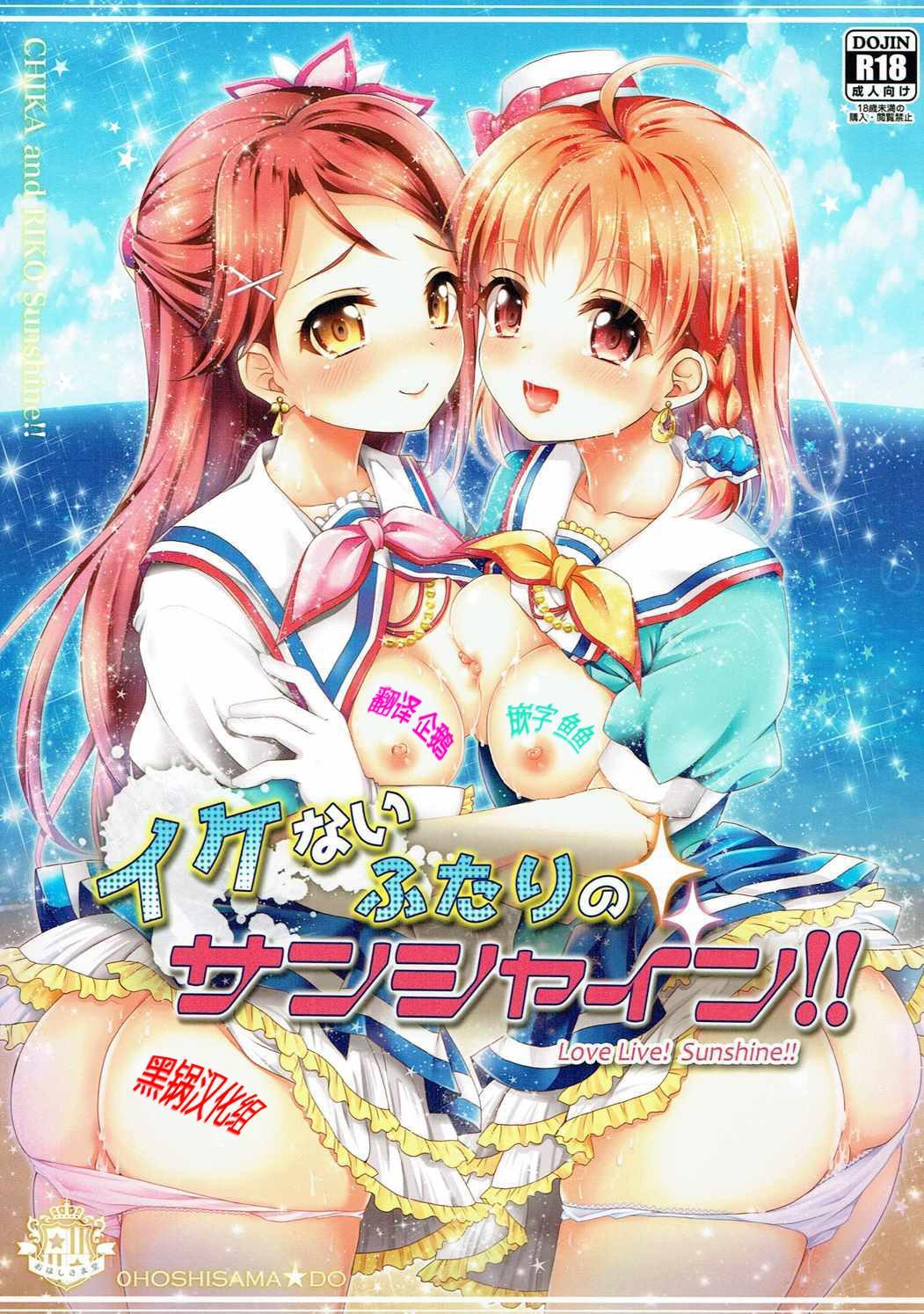 Ikenai Futari no Sunshine!! 0