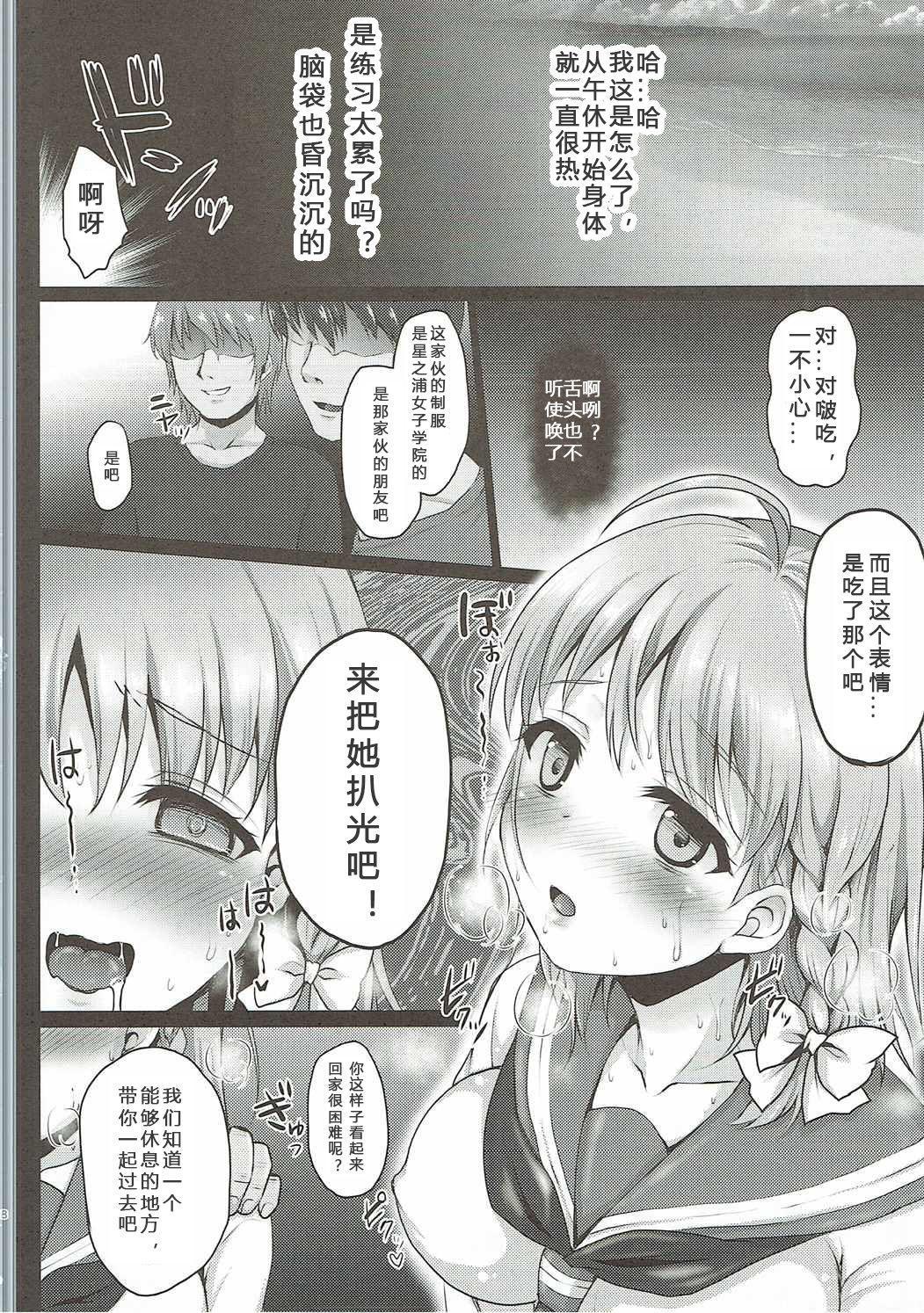 Ikenai Futari no Sunshine!! 6