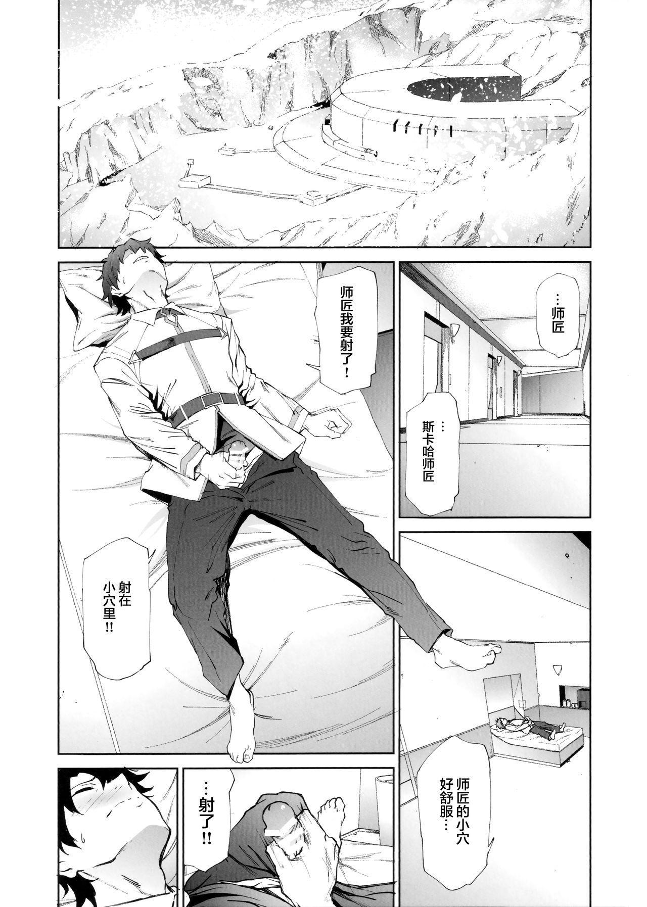 Scathach-shishou ni Okasareru Hon 1