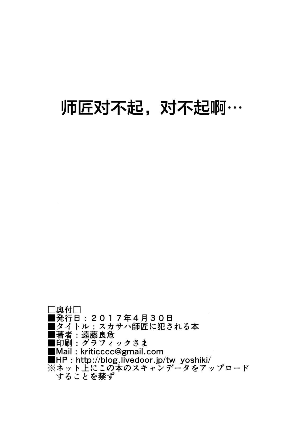 Scathach-shishou ni Okasareru Hon 20