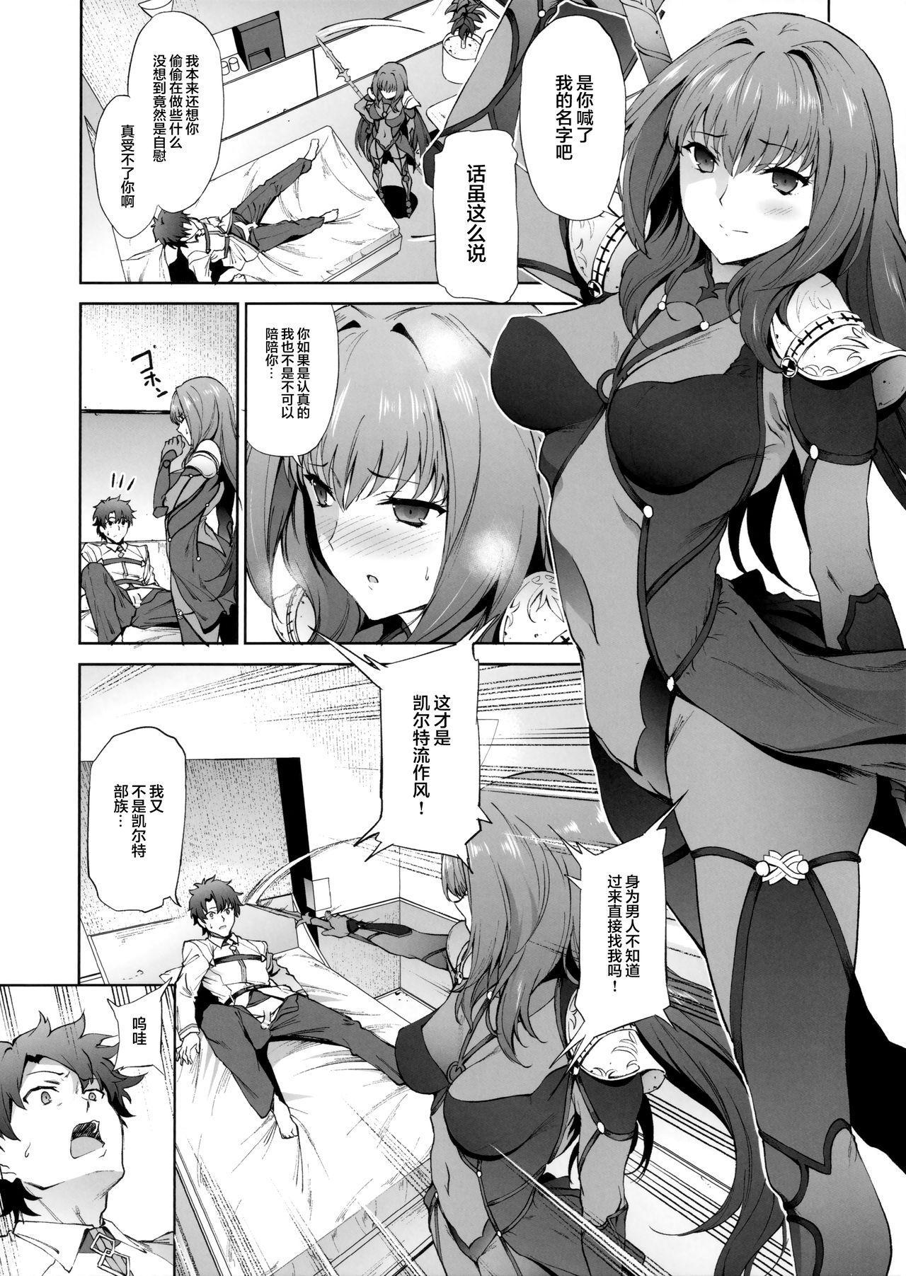 Scathach-shishou ni Okasareru Hon 3