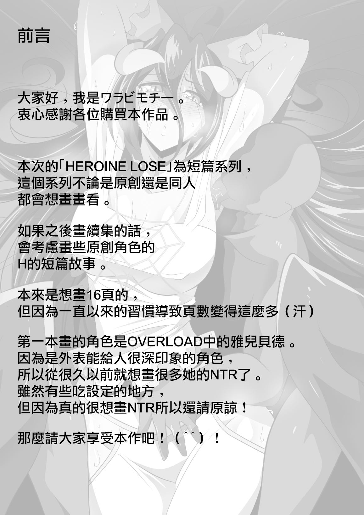 HEROINE LOSE Albedo Hen 2