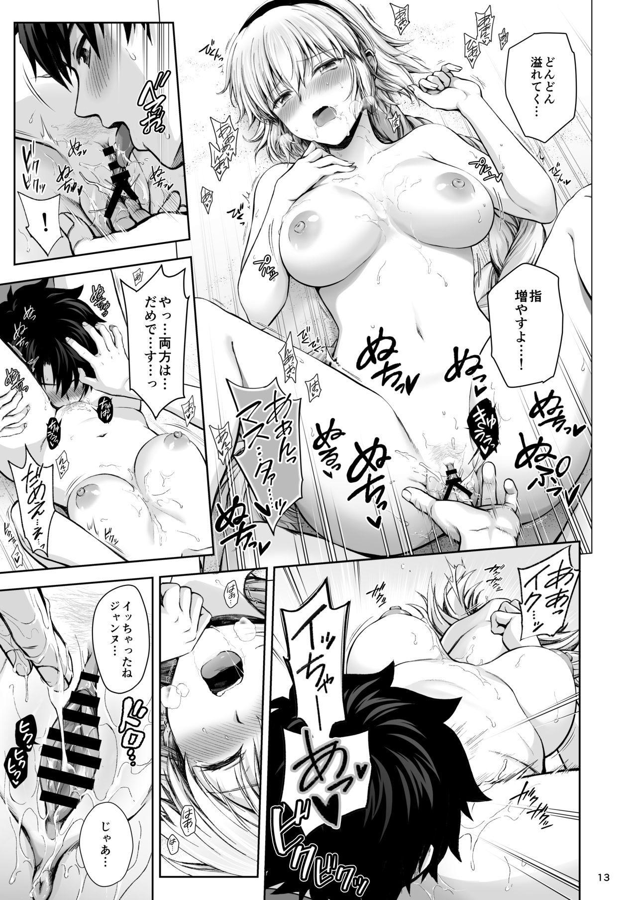 Jeanne to Natsu no Umi 13