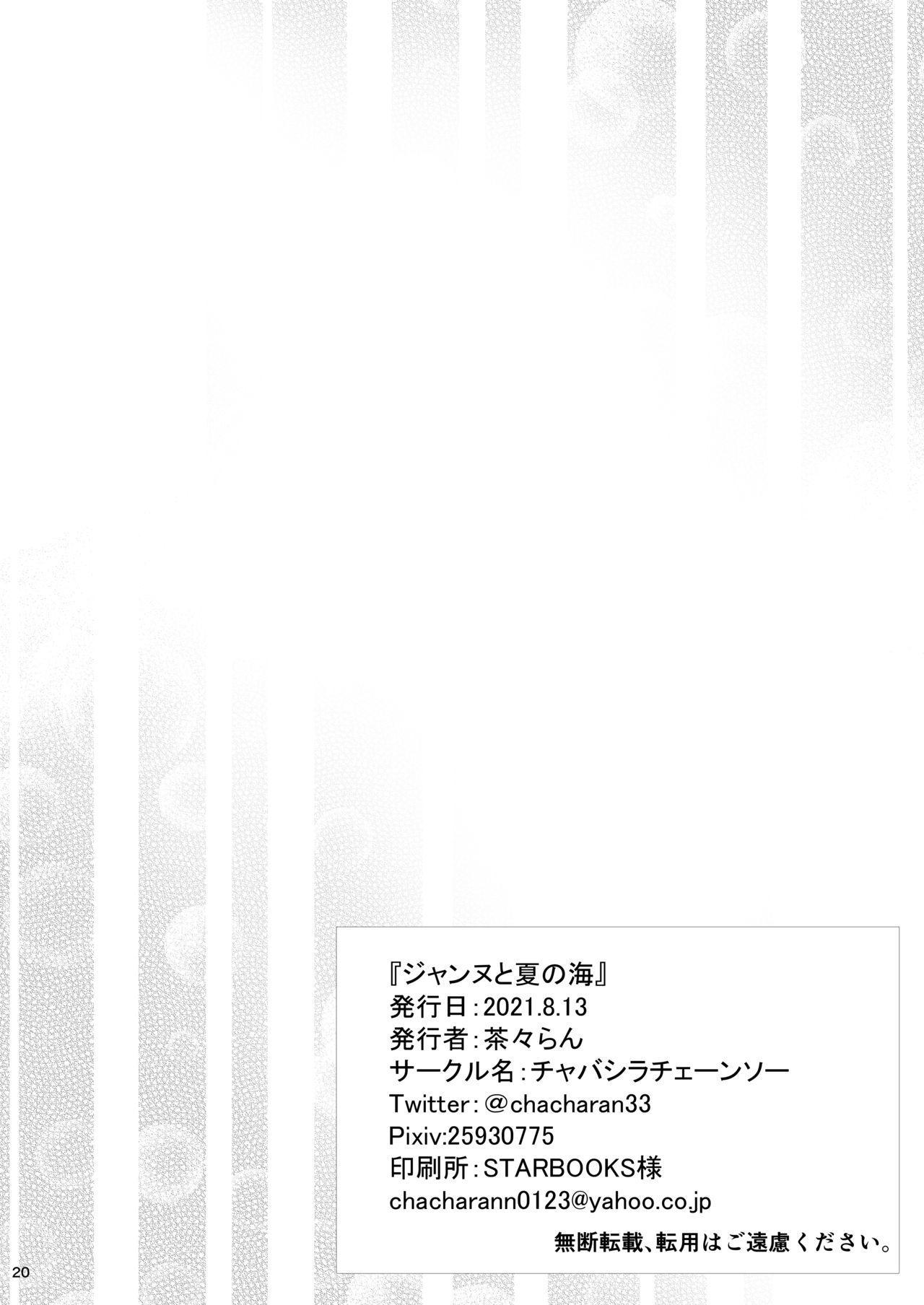Jeanne to Natsu no Umi 20