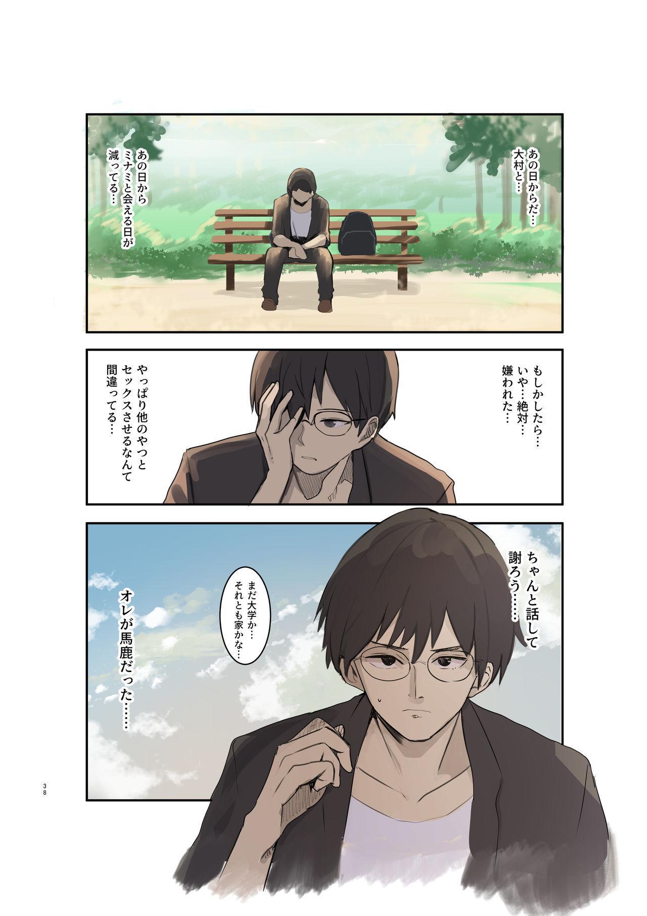 Volleyball no Kanojo to Netorase Play no Ano Hi kara Aeru Kaisuu ga Hetteiru… 38