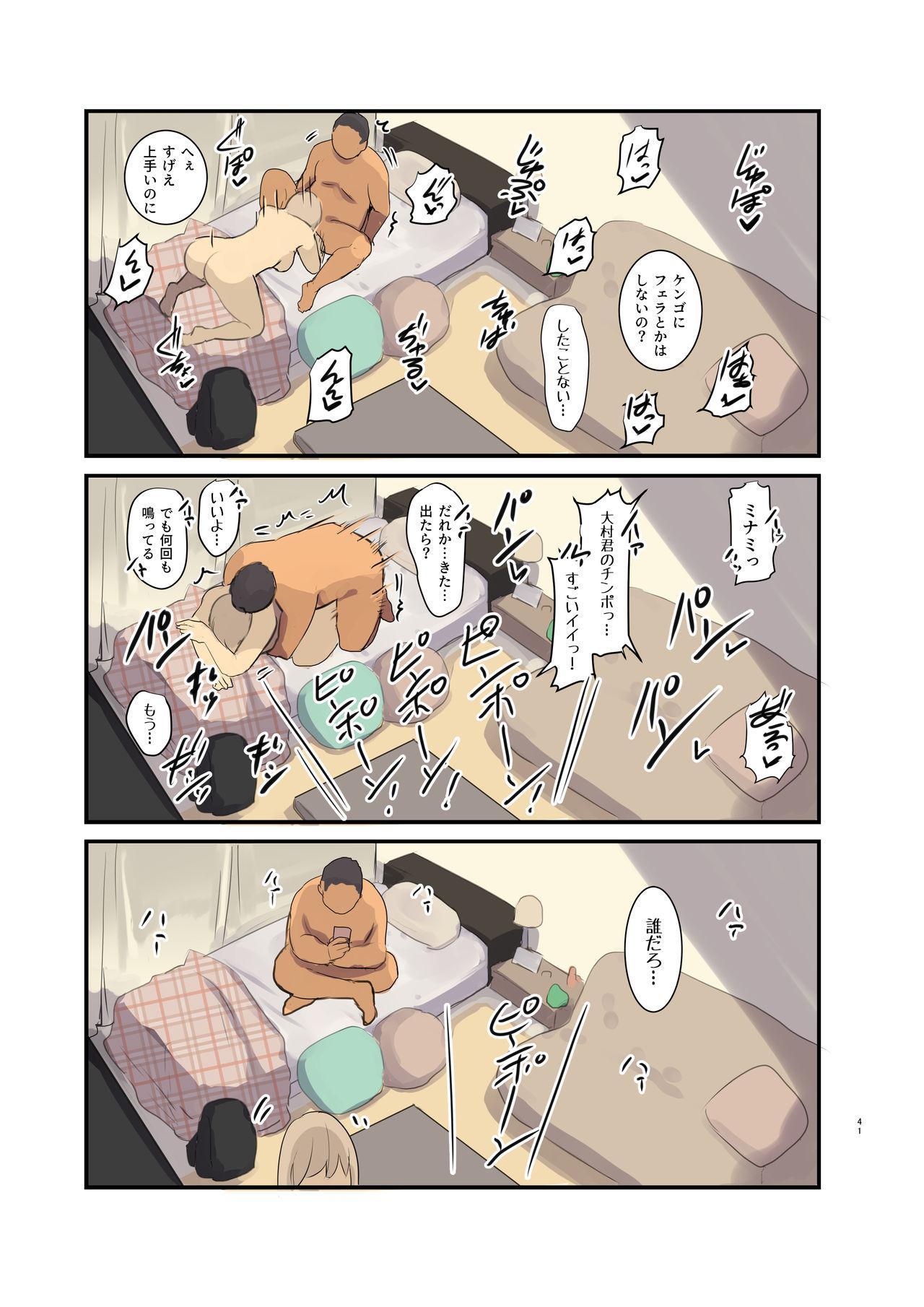 Volleyball no Kanojo to Netorase Play no Ano Hi kara Aeru Kaisuu ga Hetteiru… 41