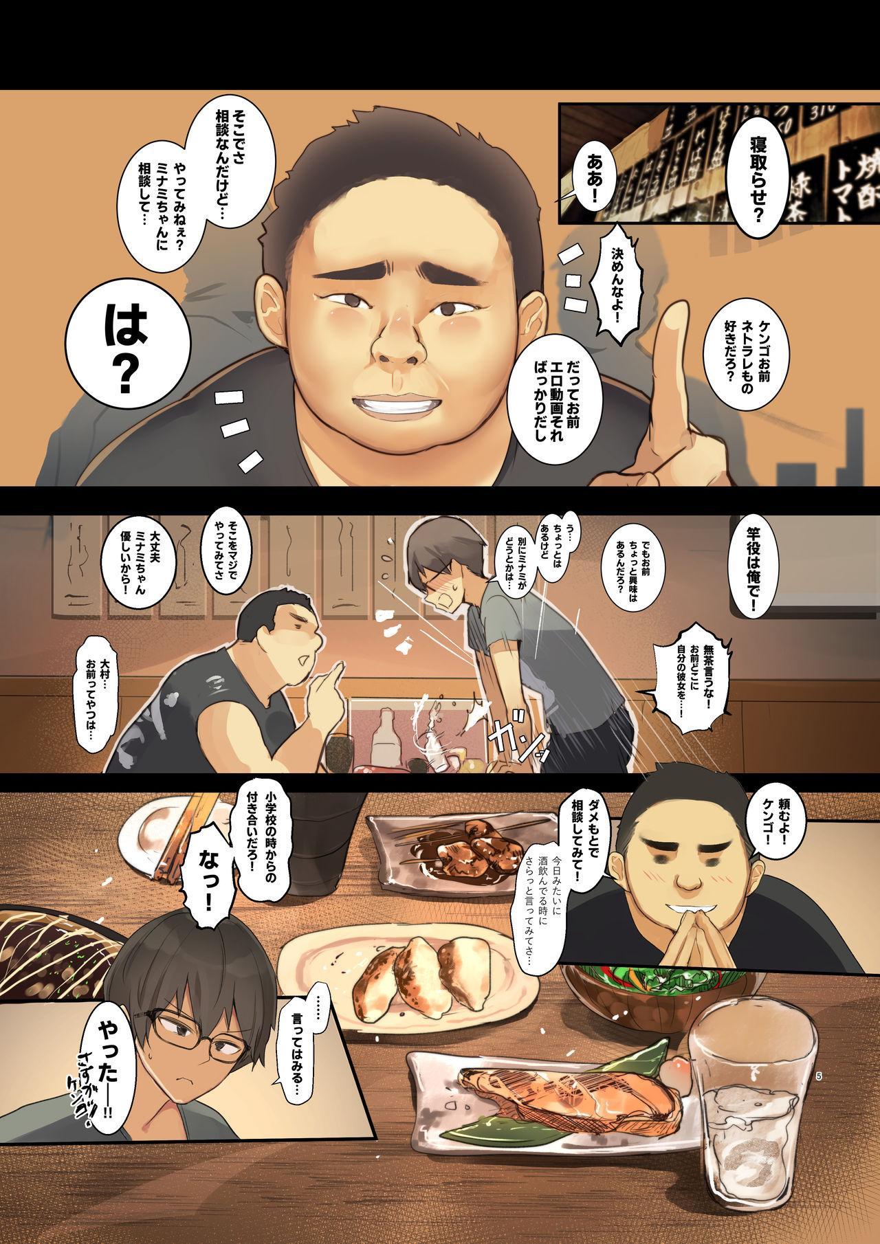 Volleyball no Kanojo to Netorase Play no Ano Hi kara Aeru Kaisuu ga Hetteiru… 5