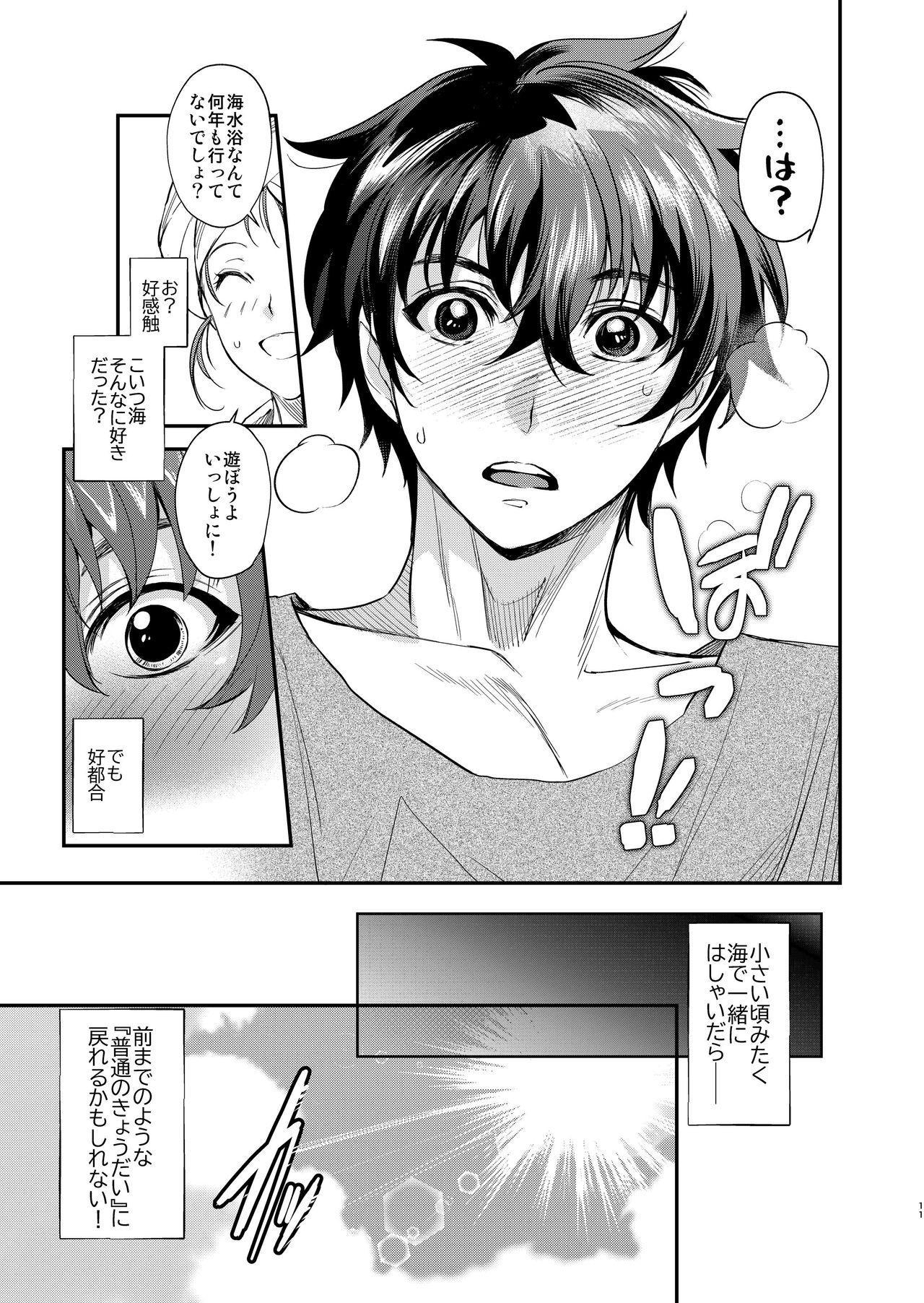 InCha Otouto ga YouCha Aneki o Netoru made 2 9