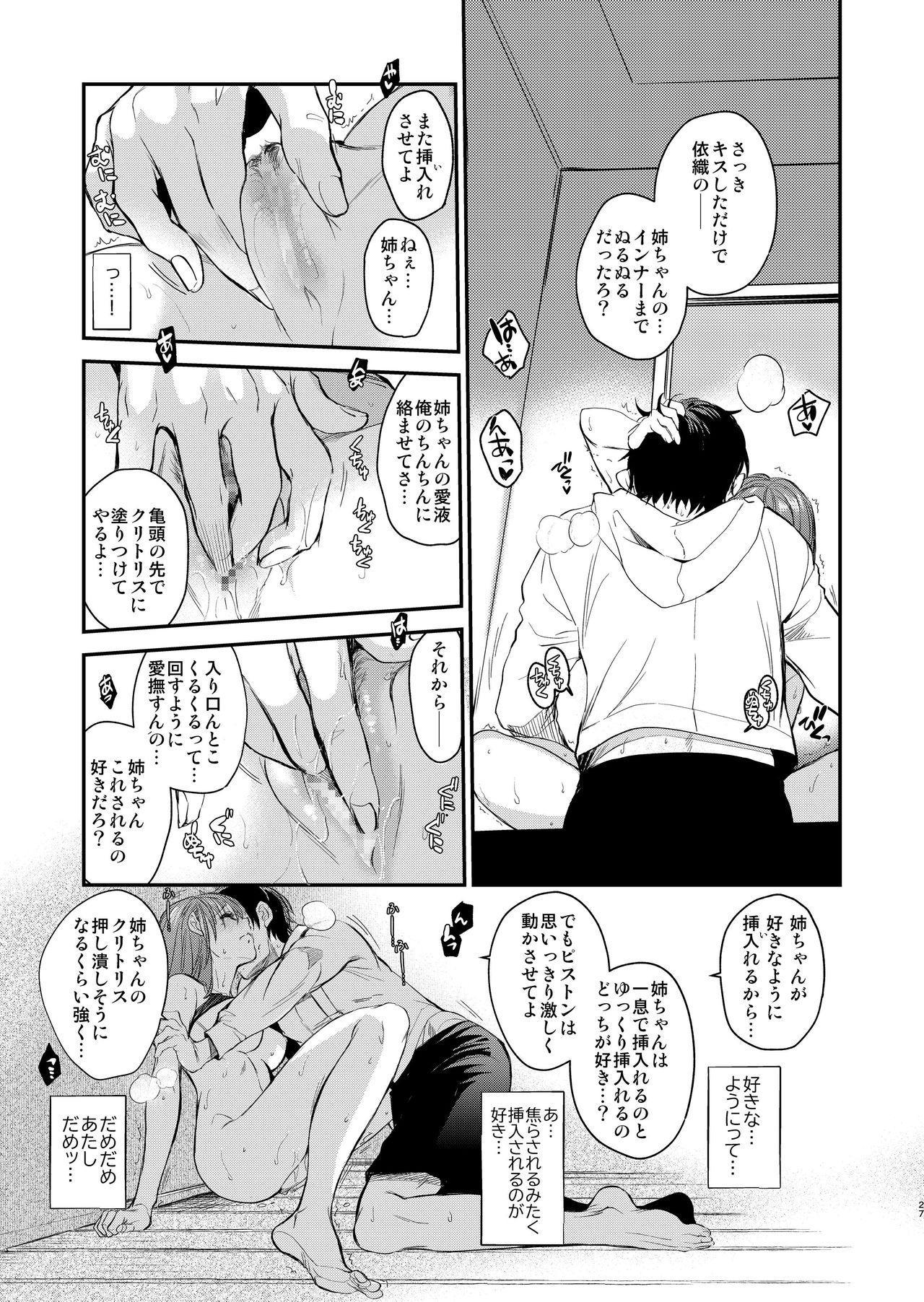 InCha Otouto ga YouCha Aneki o Netoru made 2 25