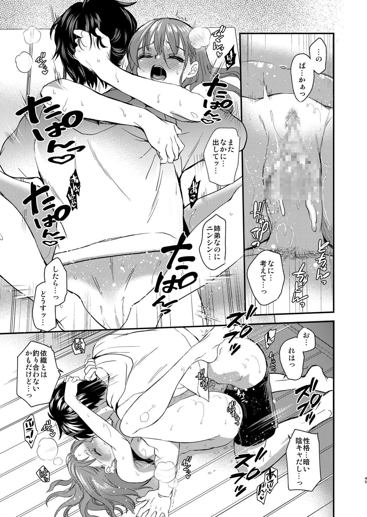 InCha Otouto ga YouCha Aneki o Netoru made 2 43