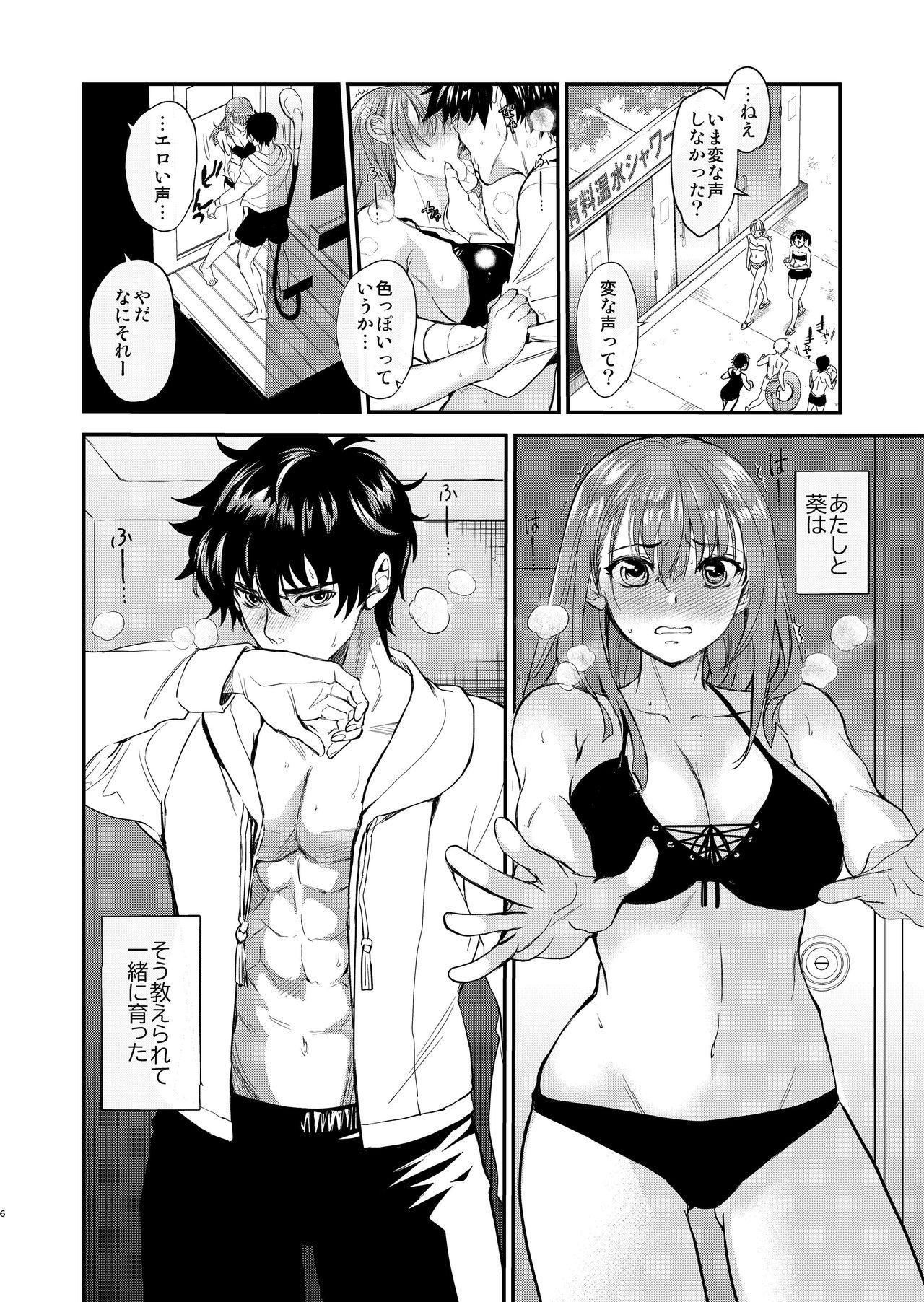 InCha Otouto ga YouCha Aneki o Netoru made 2 4