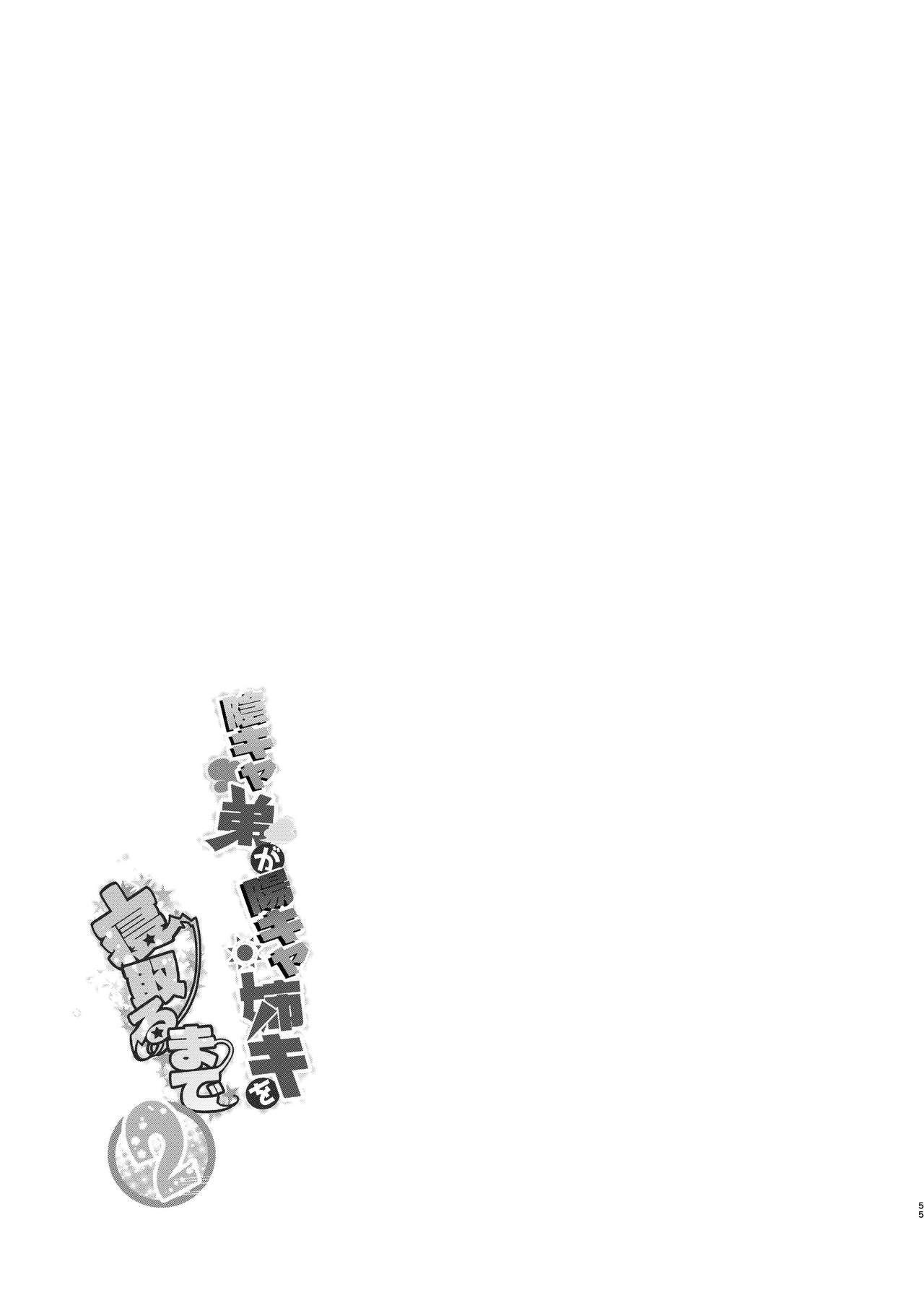 InCha Otouto ga YouCha Aneki o Netoru made 2 53