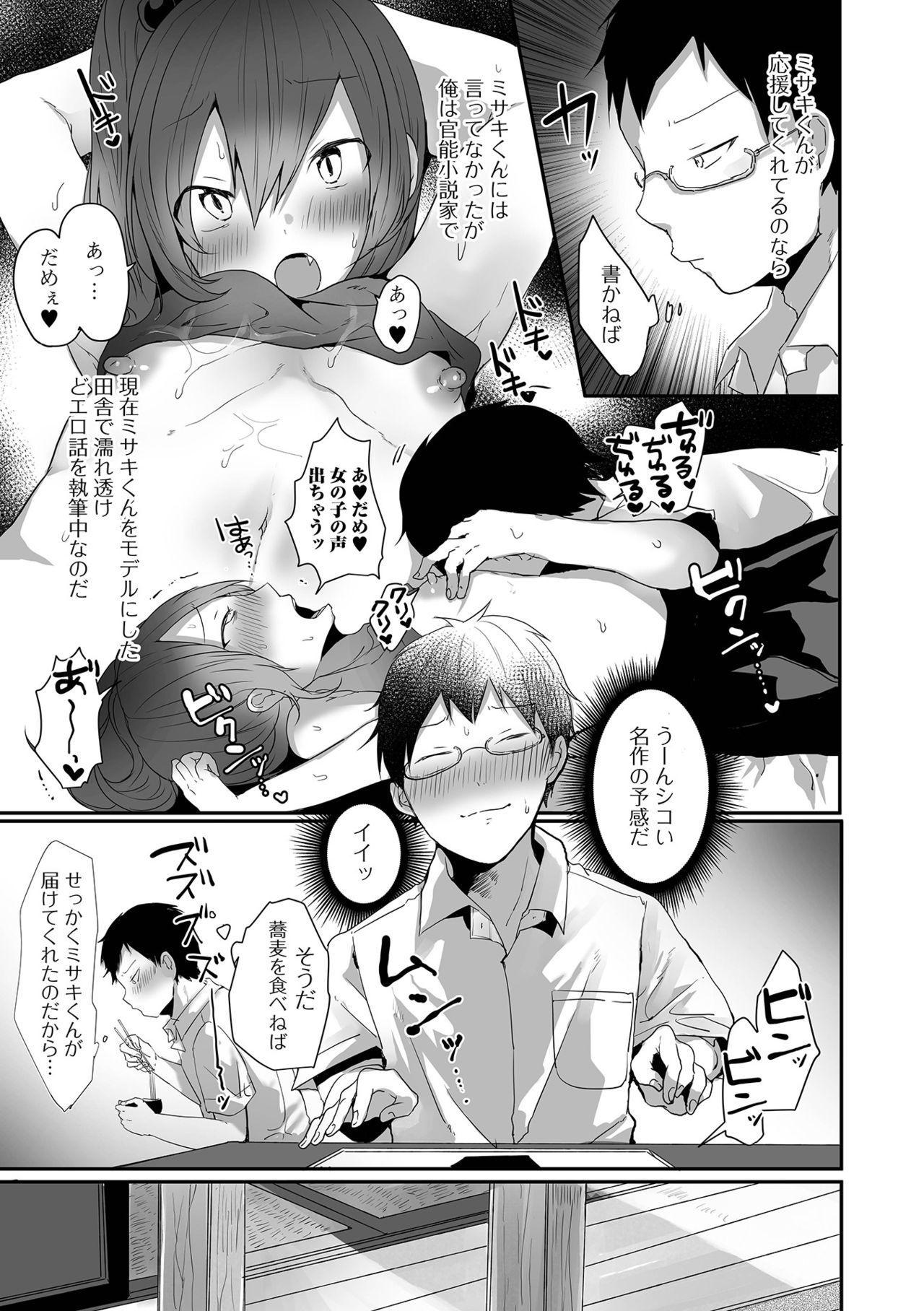 Gekkan Web Otoko no Ko-llection! S Vol. 64 20