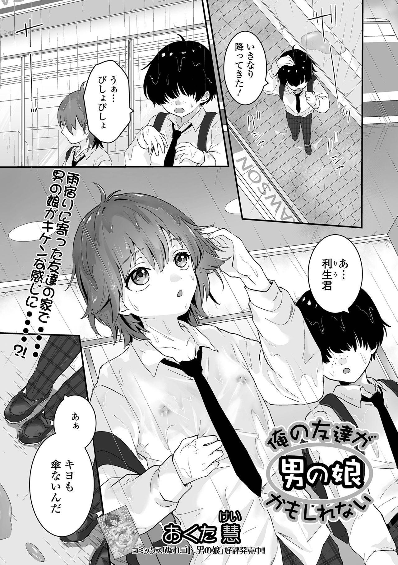 Gekkan Web Otoko no Ko-llection! S Vol. 64 34