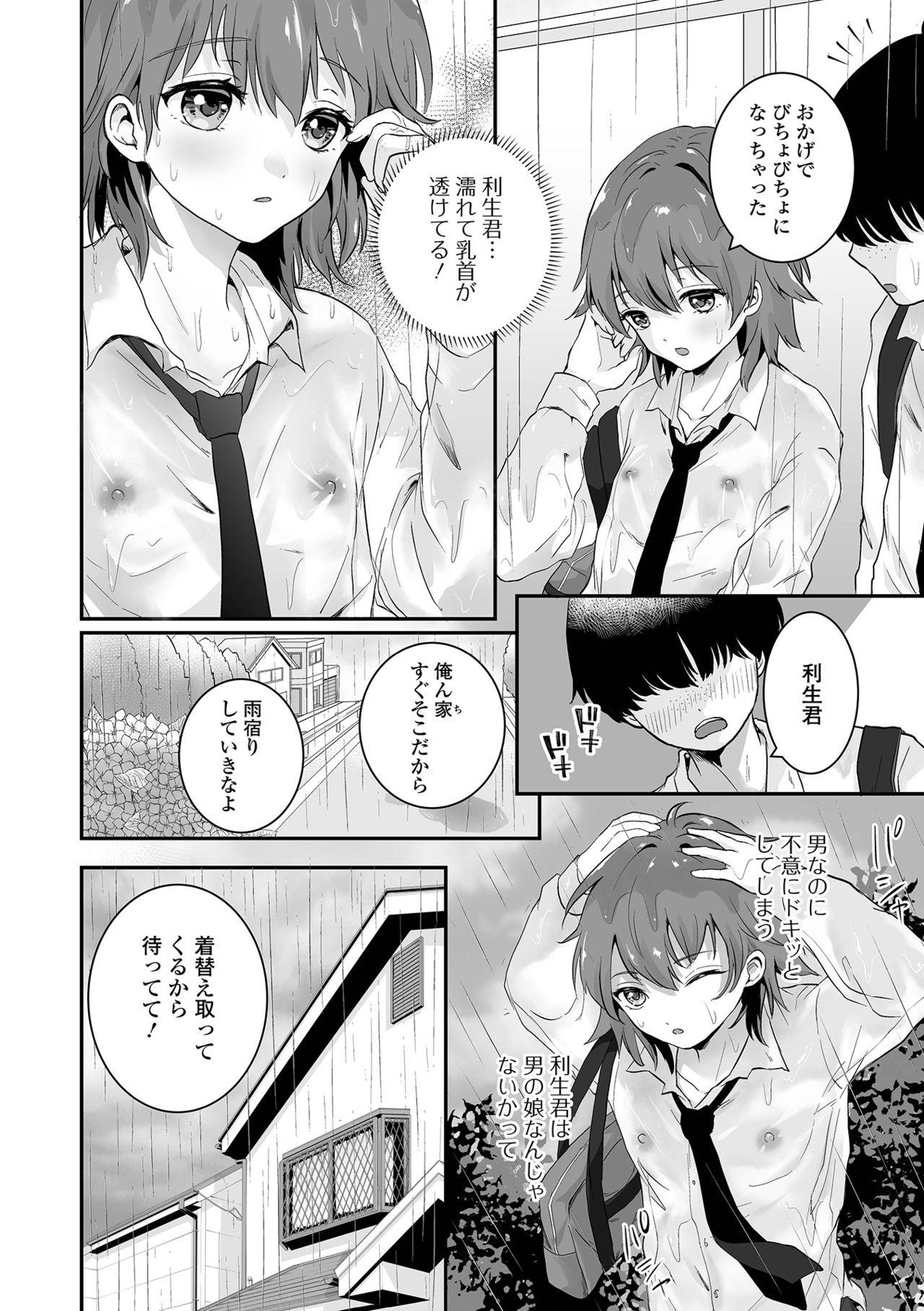 Gekkan Web Otoko no Ko-llection! S Vol. 64 35