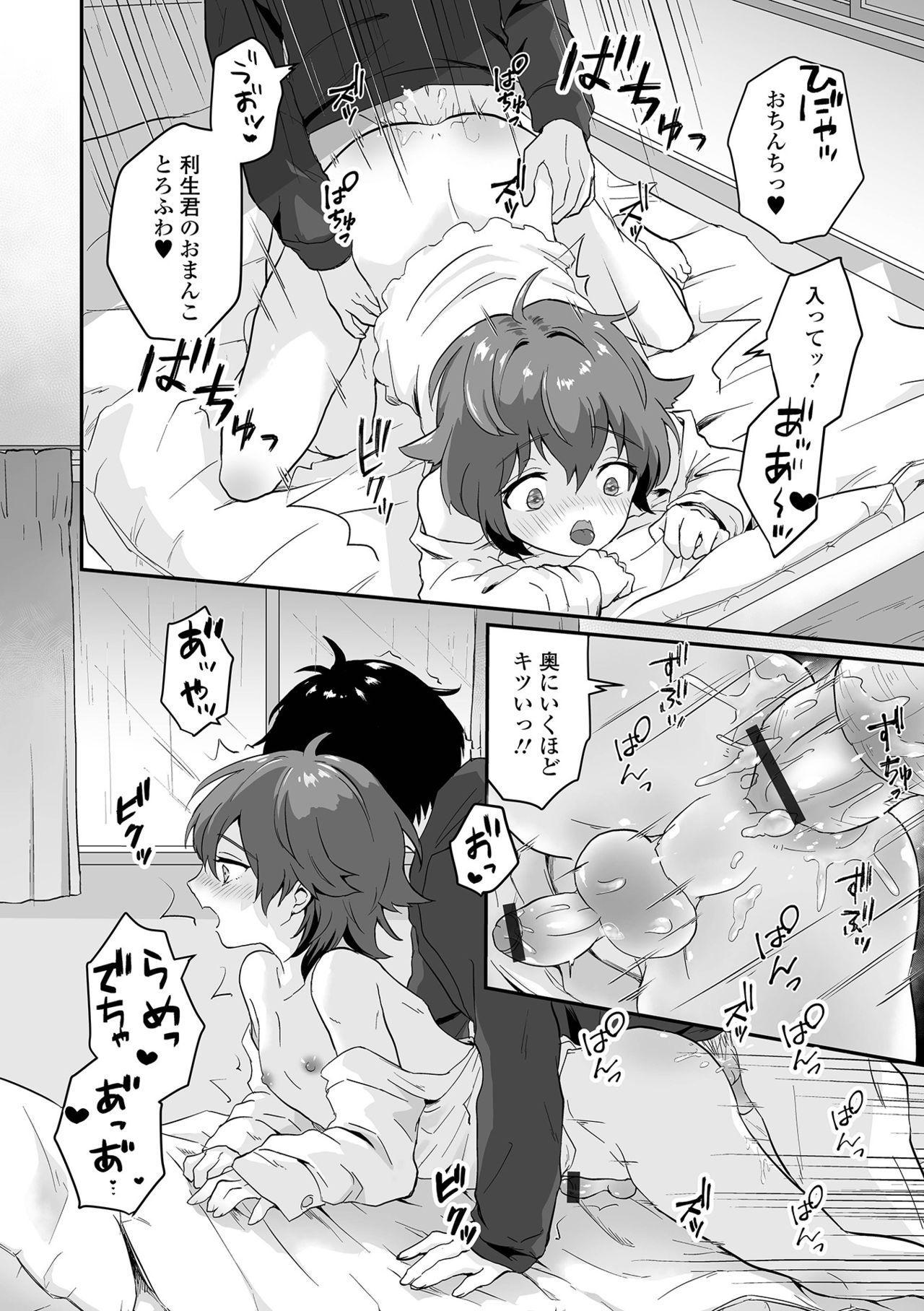Gekkan Web Otoko no Ko-llection! S Vol. 64 45