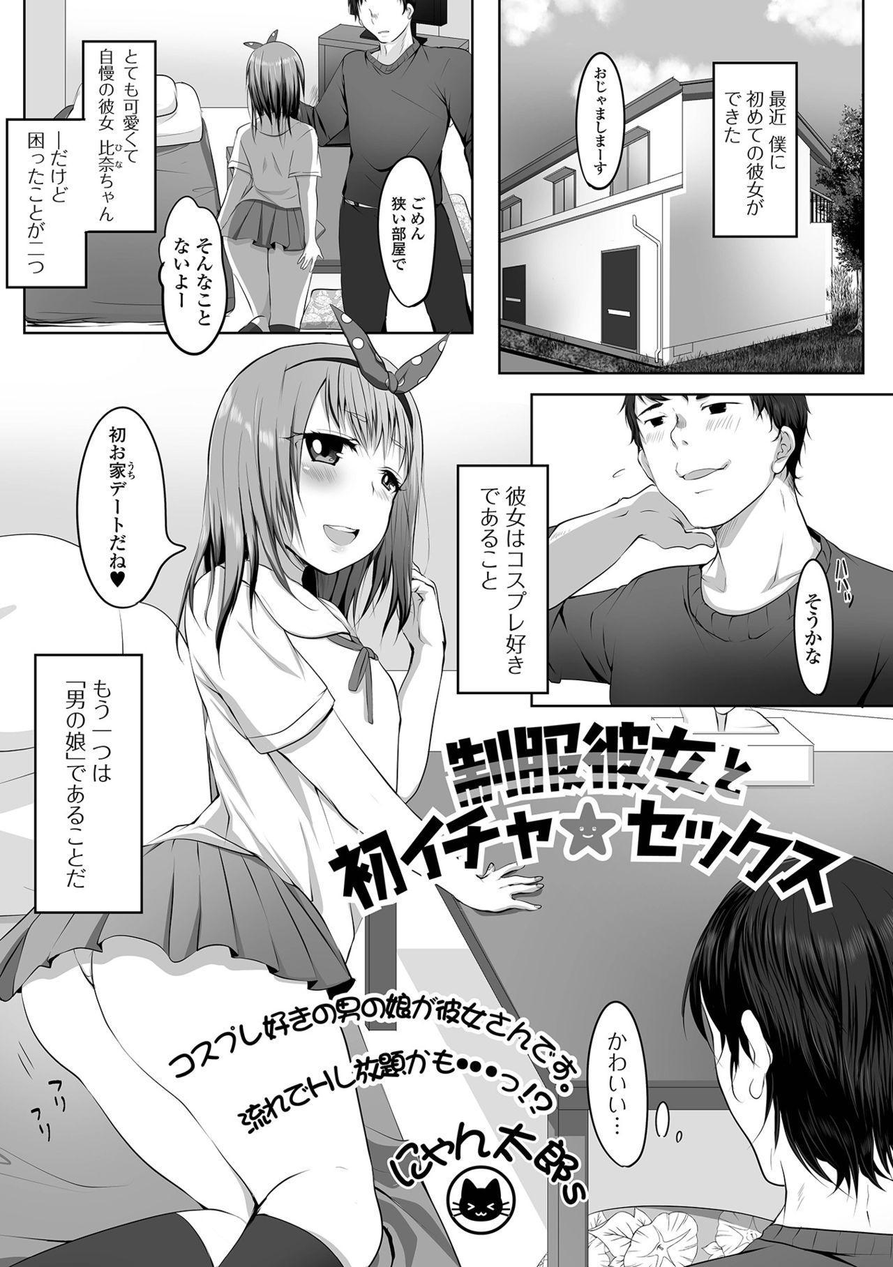Gekkan Web Otoko no Ko-llection! S Vol. 64 50