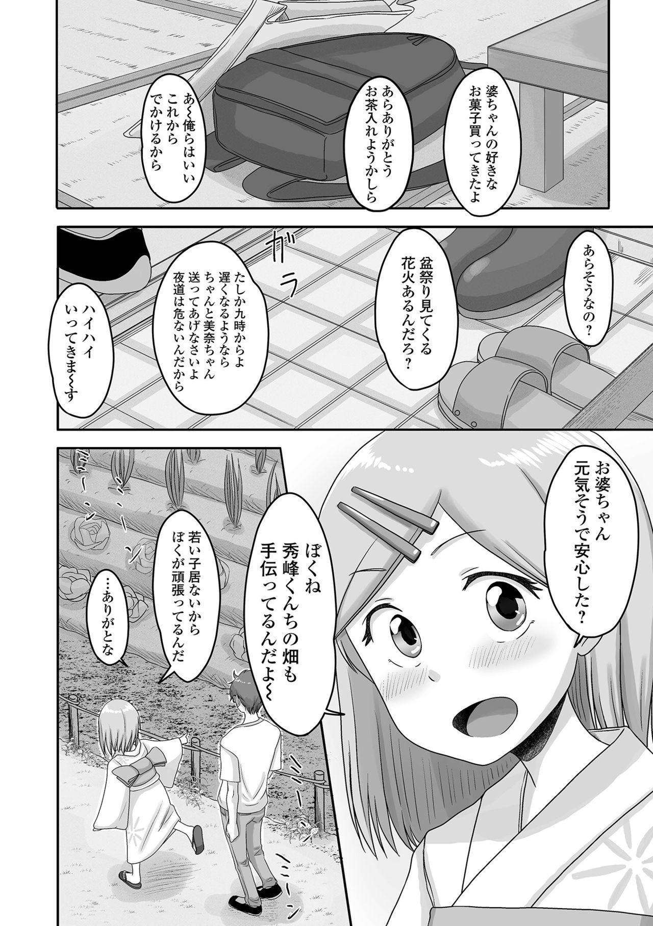 Gekkan Web Otoko no Ko-llection! S Vol. 64 67