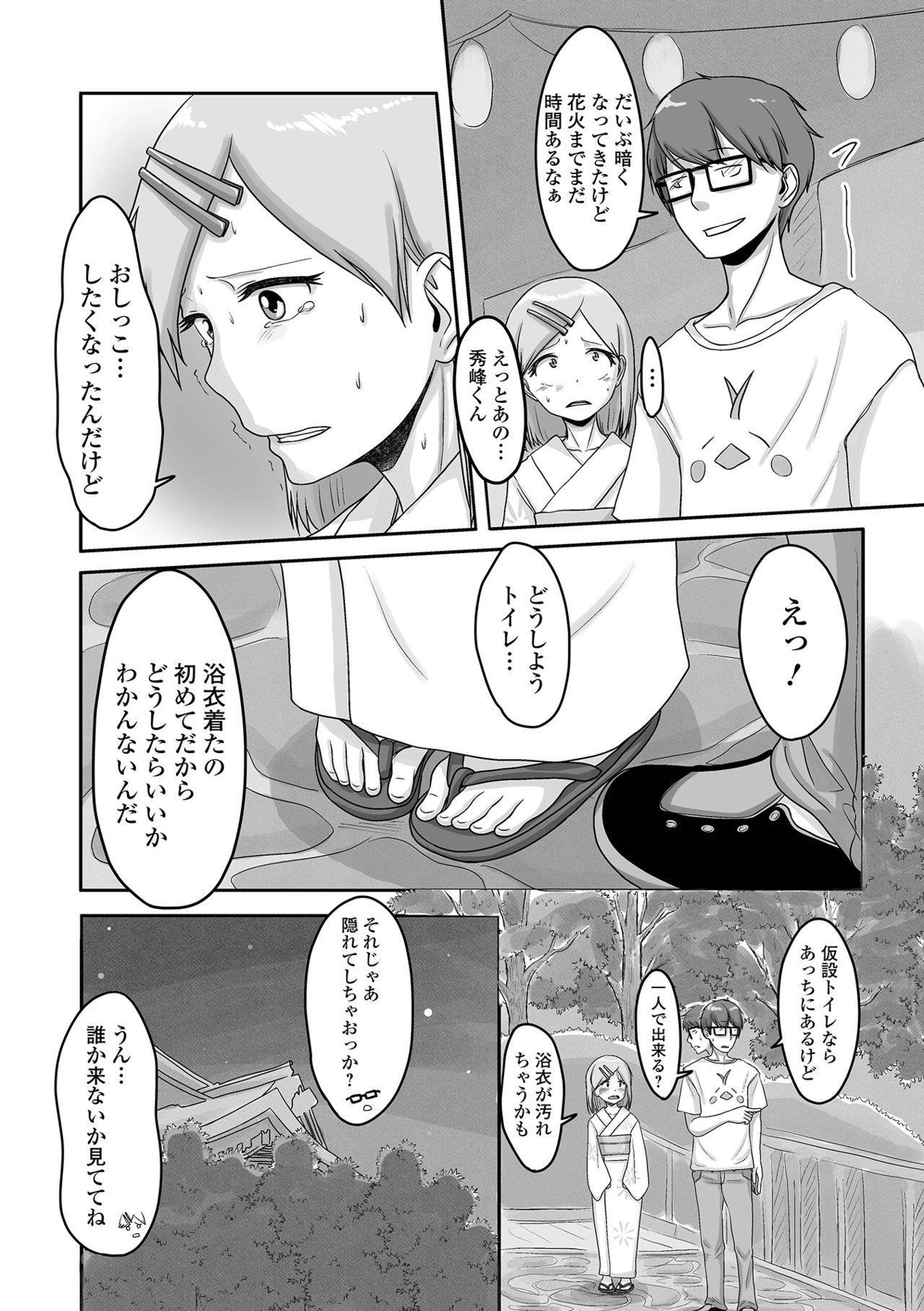 Gekkan Web Otoko no Ko-llection! S Vol. 64 69