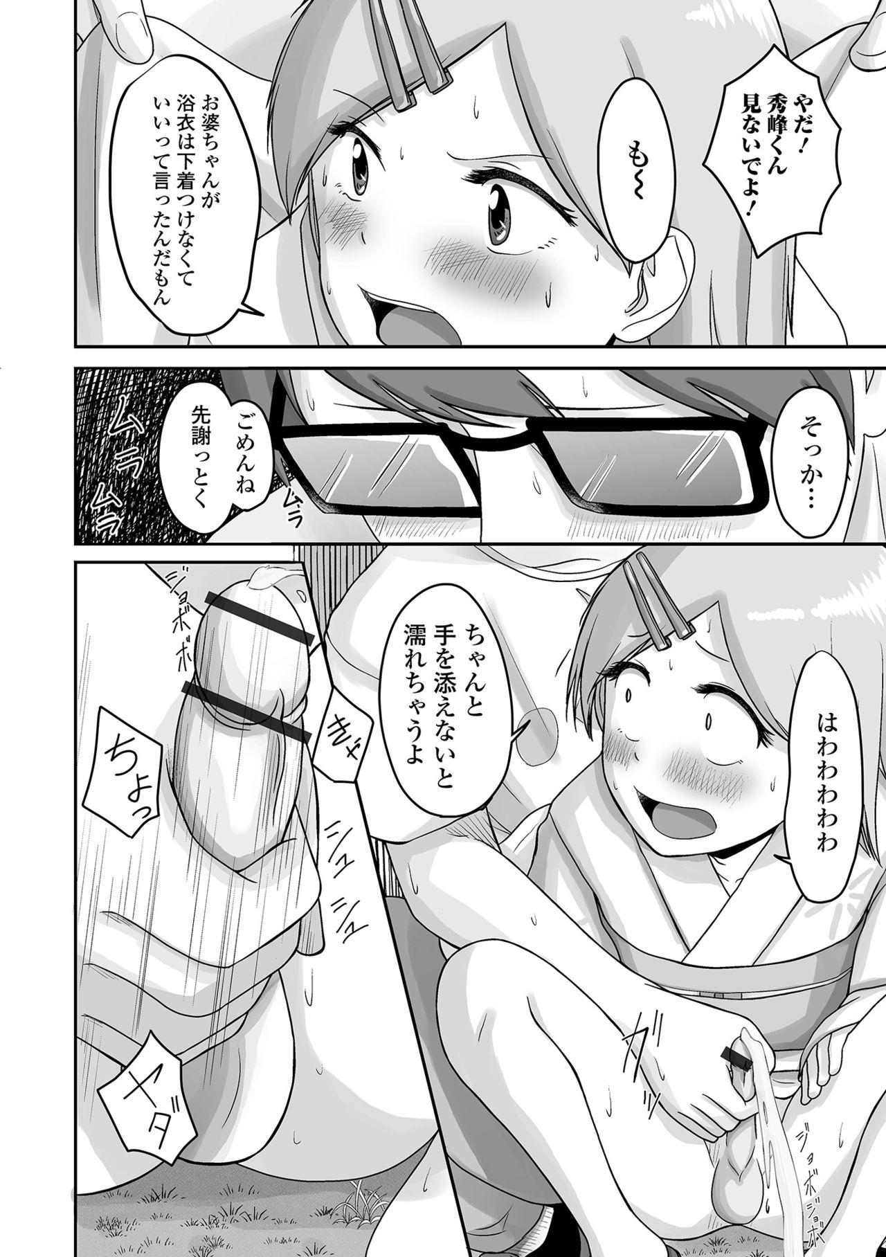Gekkan Web Otoko no Ko-llection! S Vol. 64 71