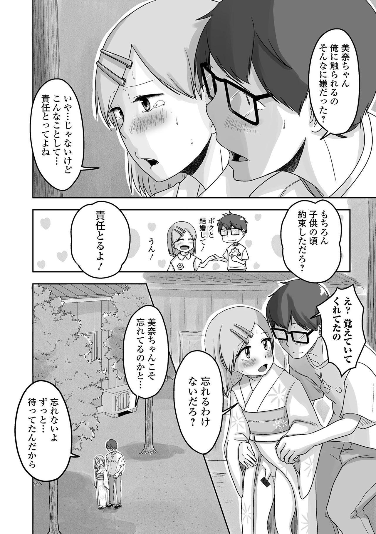 Gekkan Web Otoko no Ko-llection! S Vol. 64 73