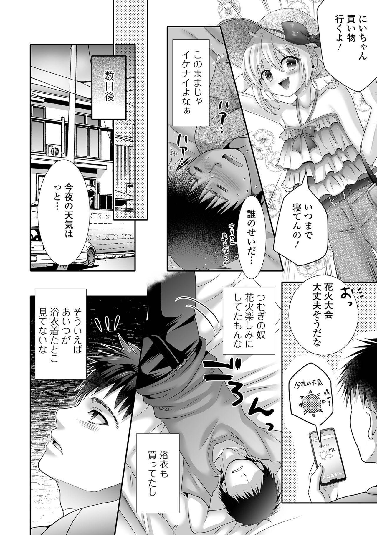 Gekkan Web Otoko no Ko-llection! S Vol. 64 85