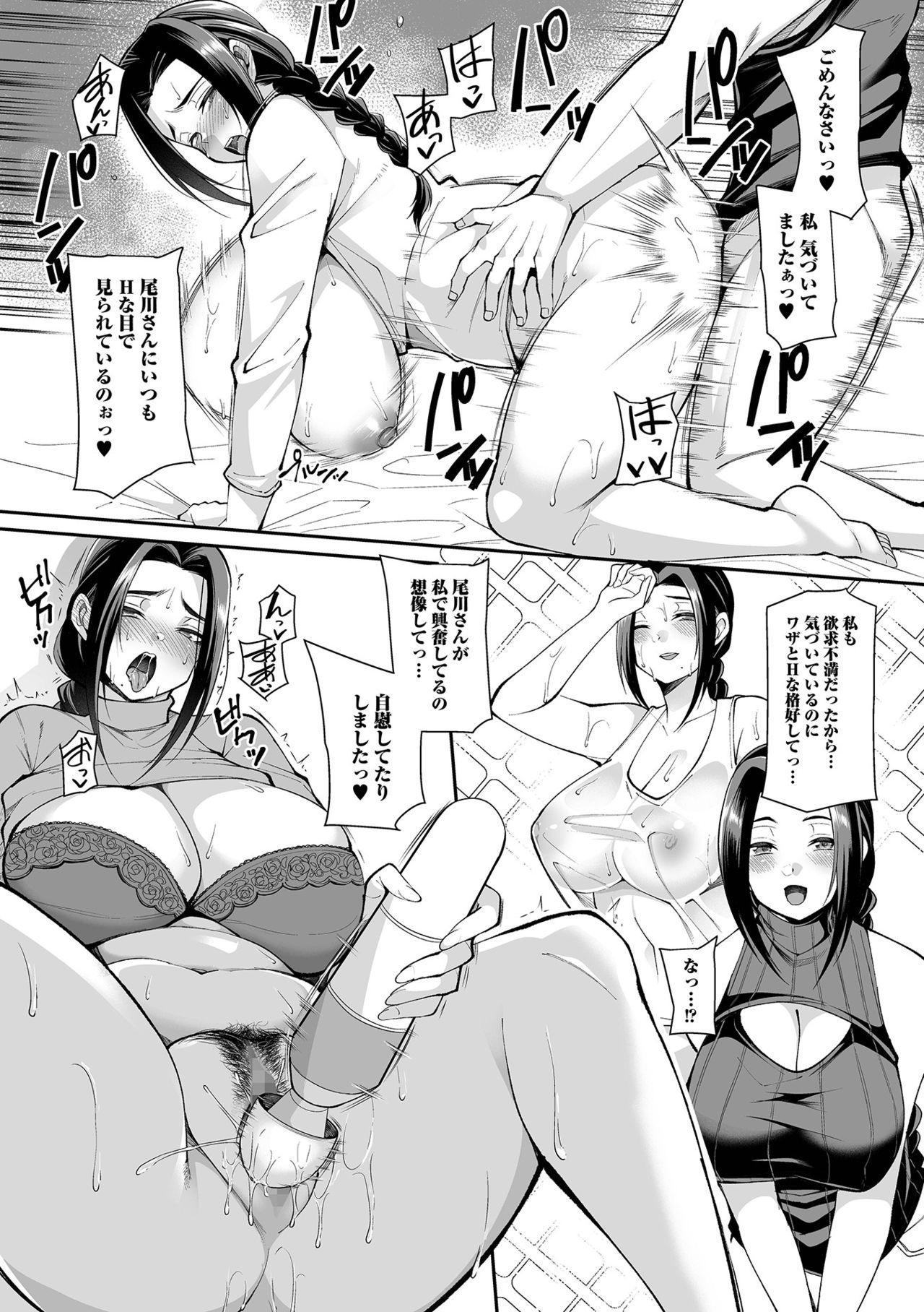 COMIC Shigekiteki SQUIRT!! Vol. 25 119