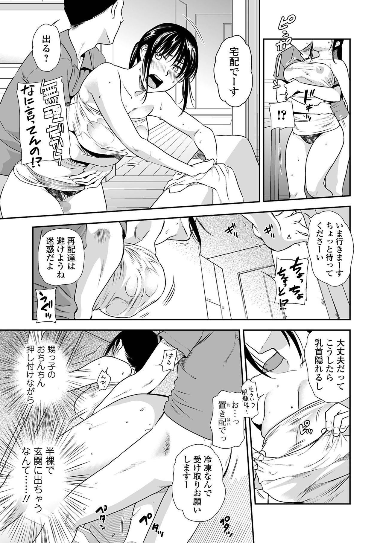 COMIC Shigekiteki SQUIRT!! Vol. 25 134